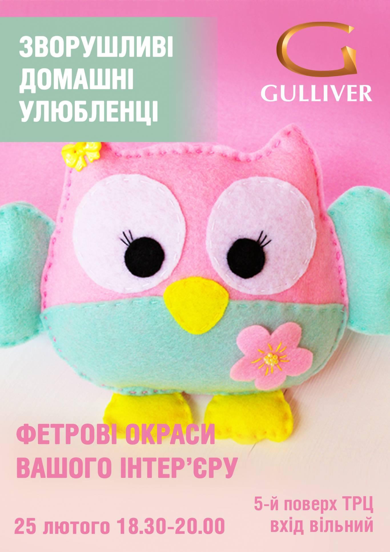 Безкоштовні майстер-класи в ТРЦ Gulliver: створення фетрових іграшок