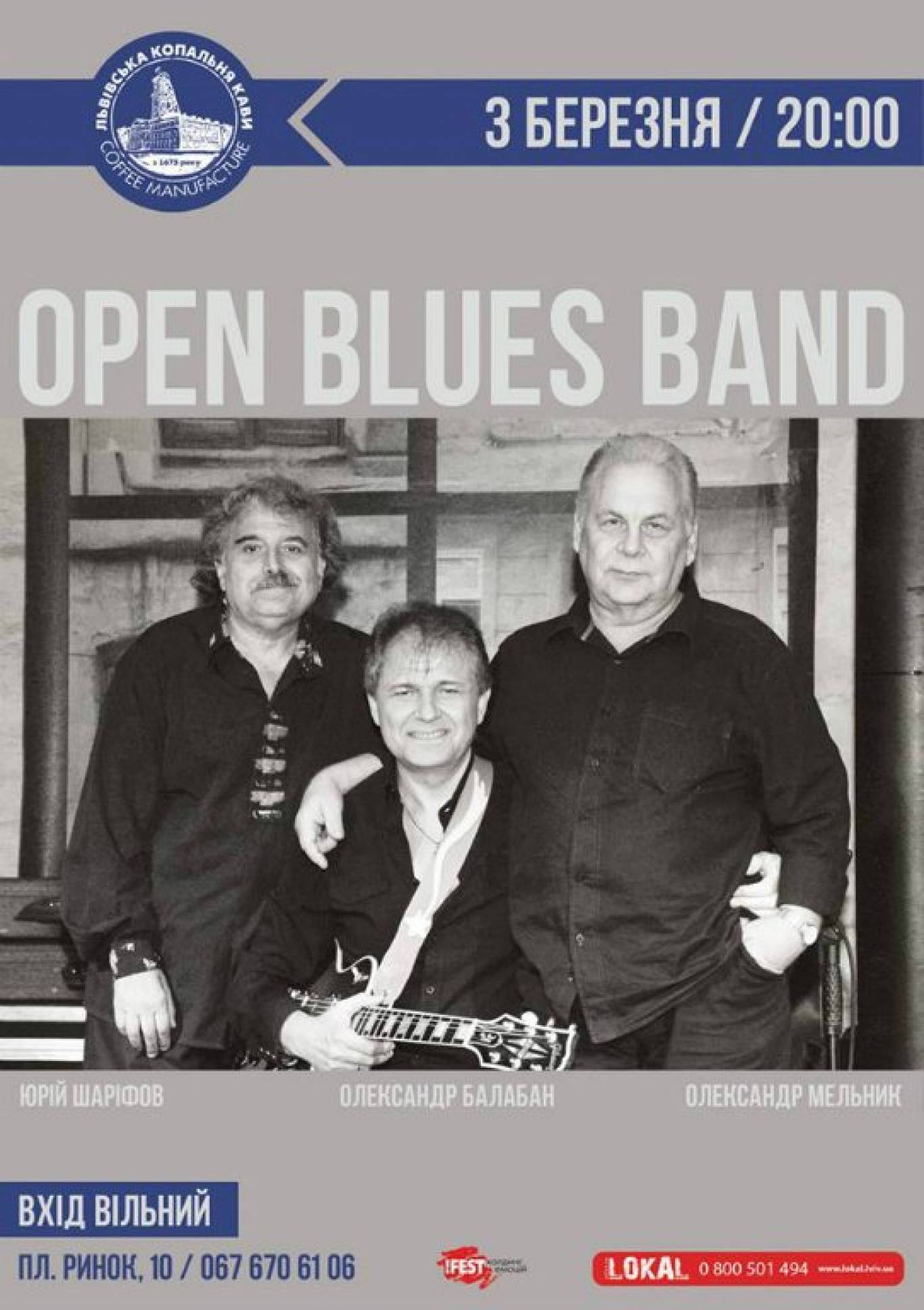 Концерт гурту Open Blues Band