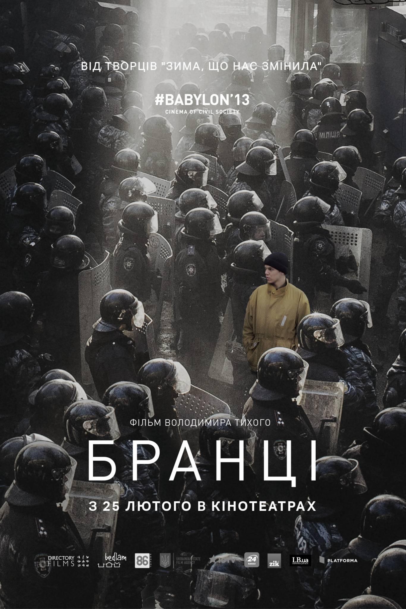 """Документальний фільм """"Бранці"""""""