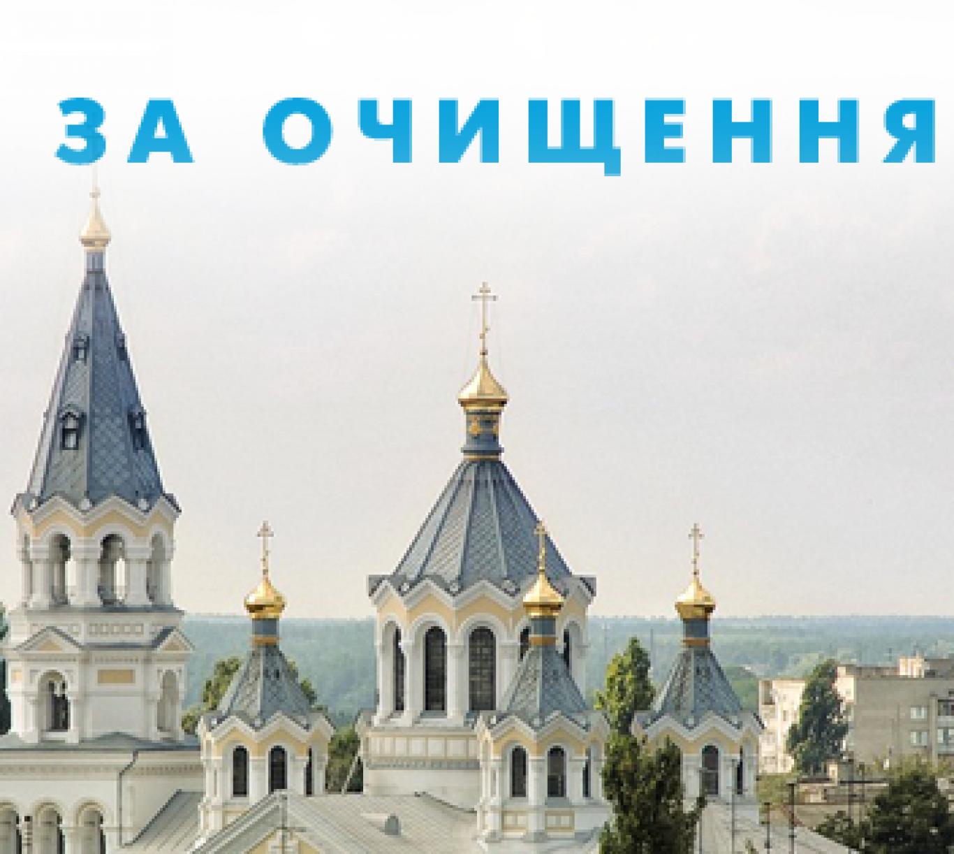 Антикорупційний форум в м.Житомир
