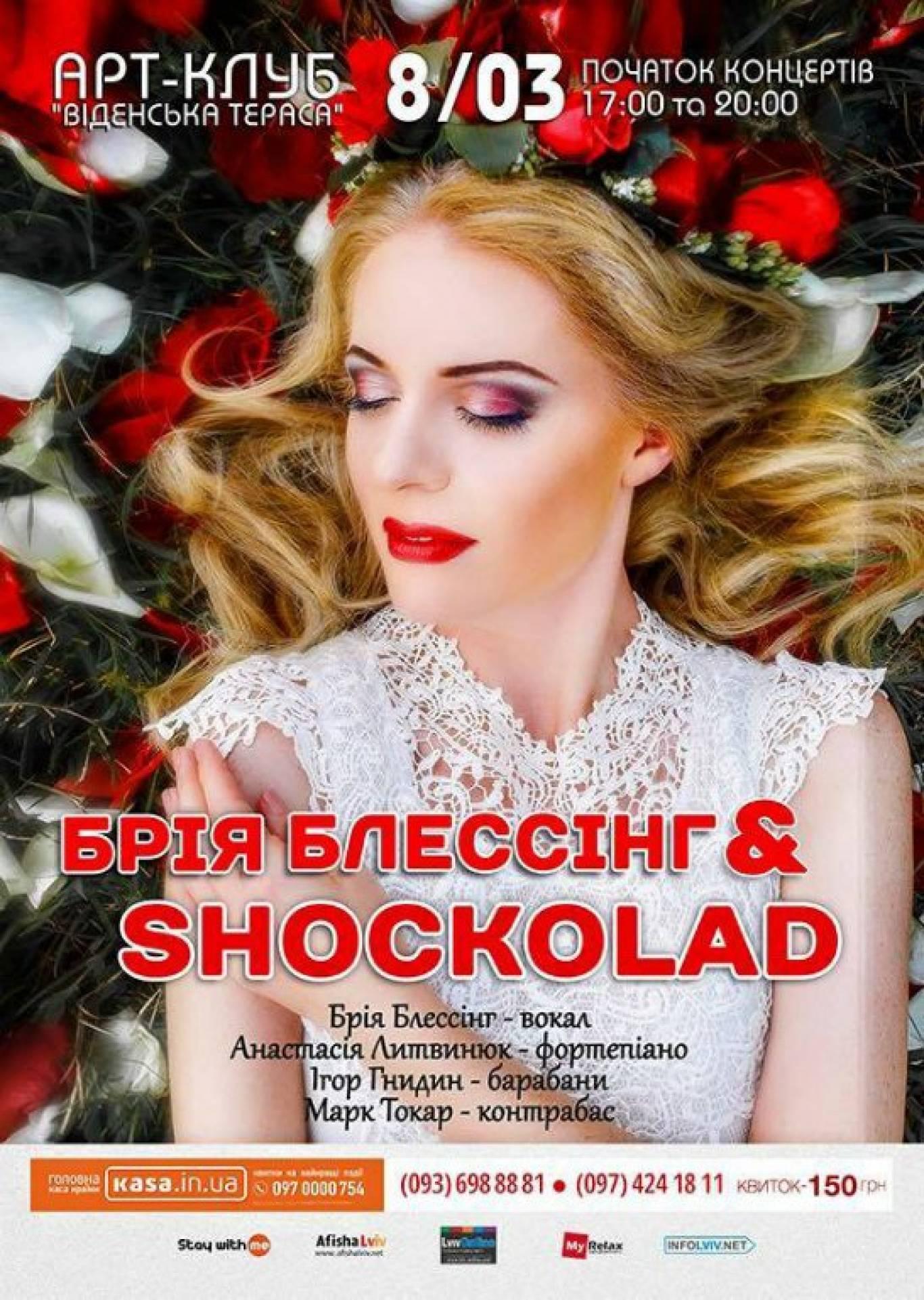Концерт Брії Блессінг та гурту Shockolad