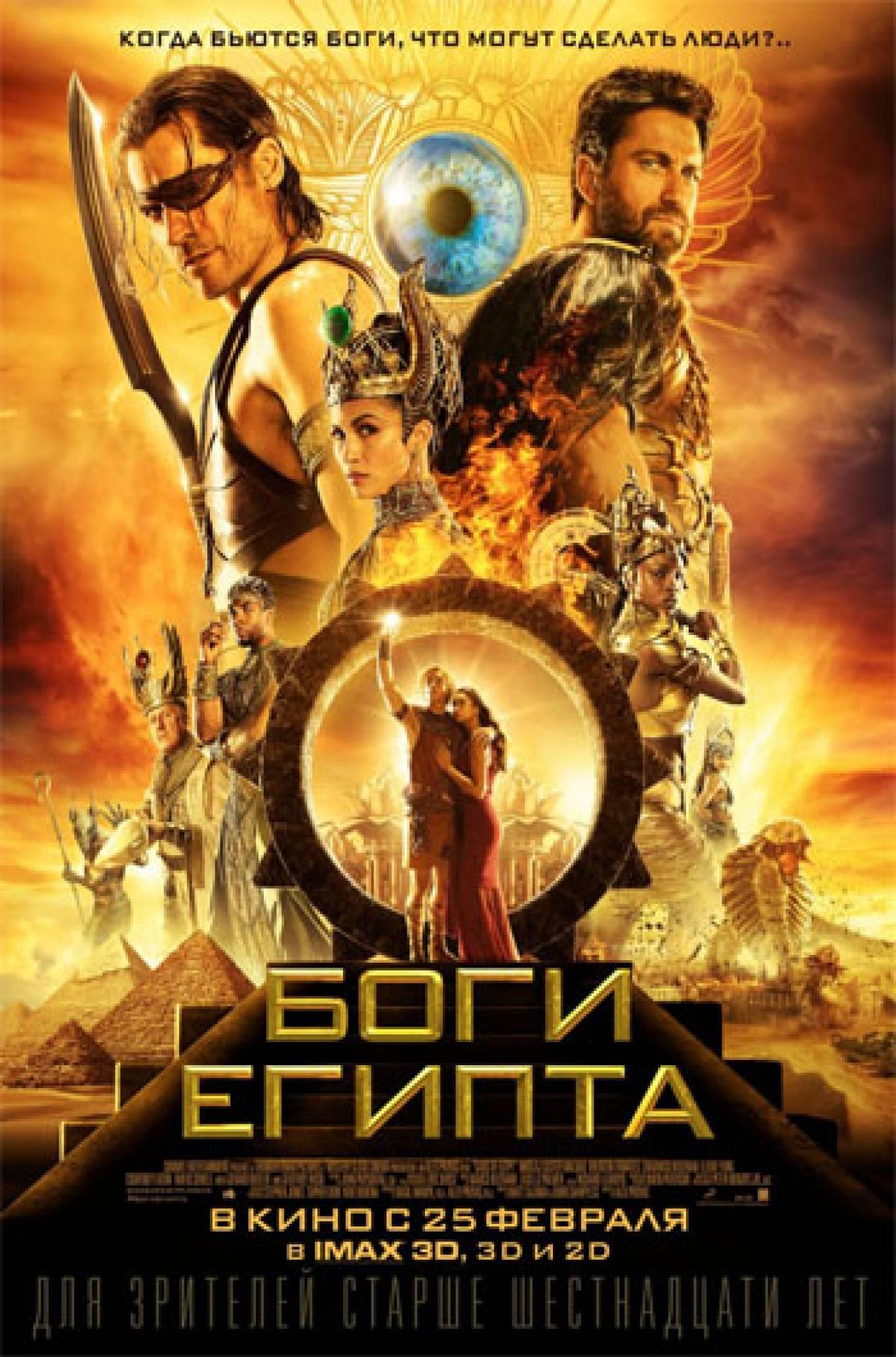 """Пригодницький фільм """"Боги Єгипту"""""""