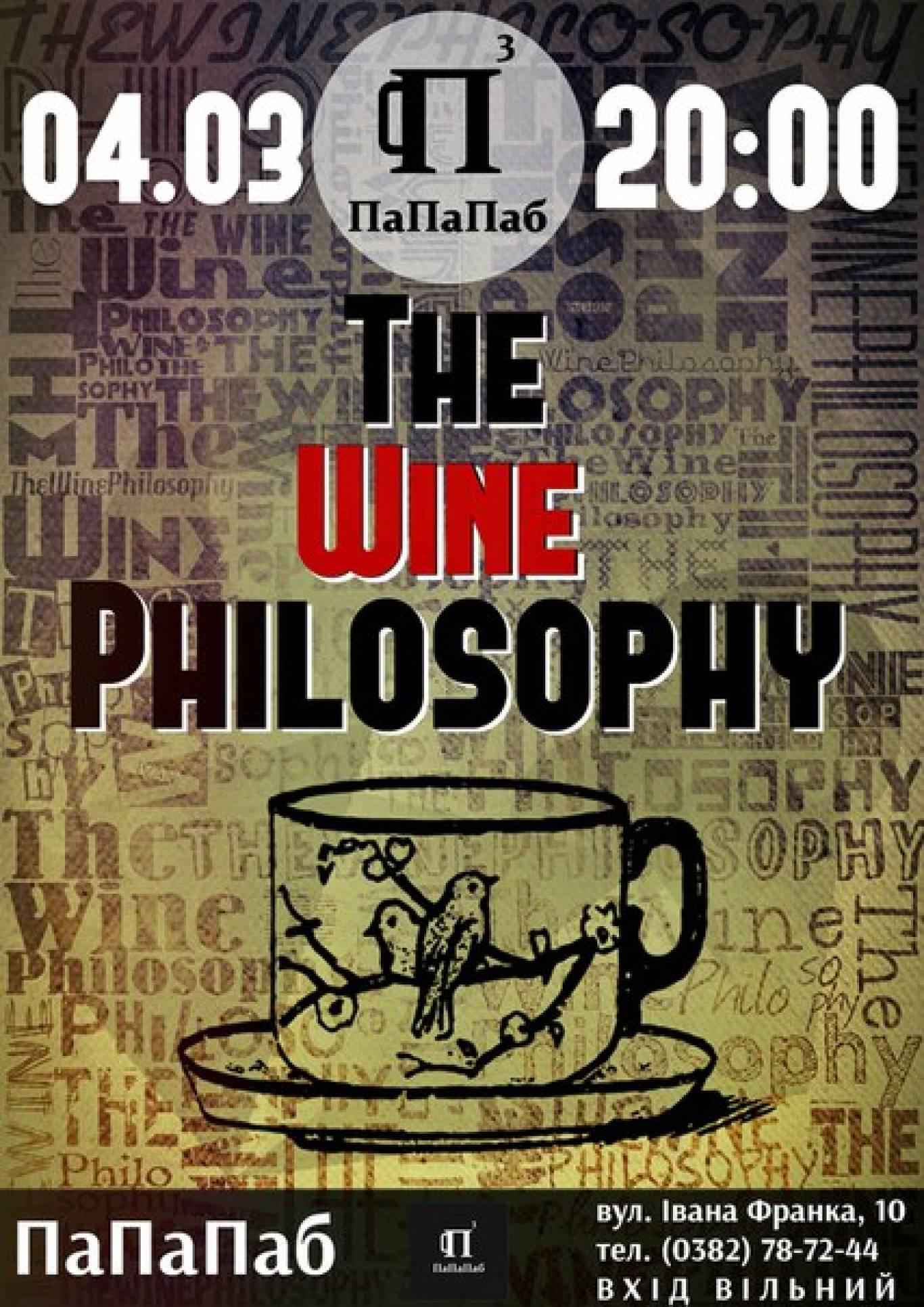 "Концерт гурту ""The Wine Philosophy"""