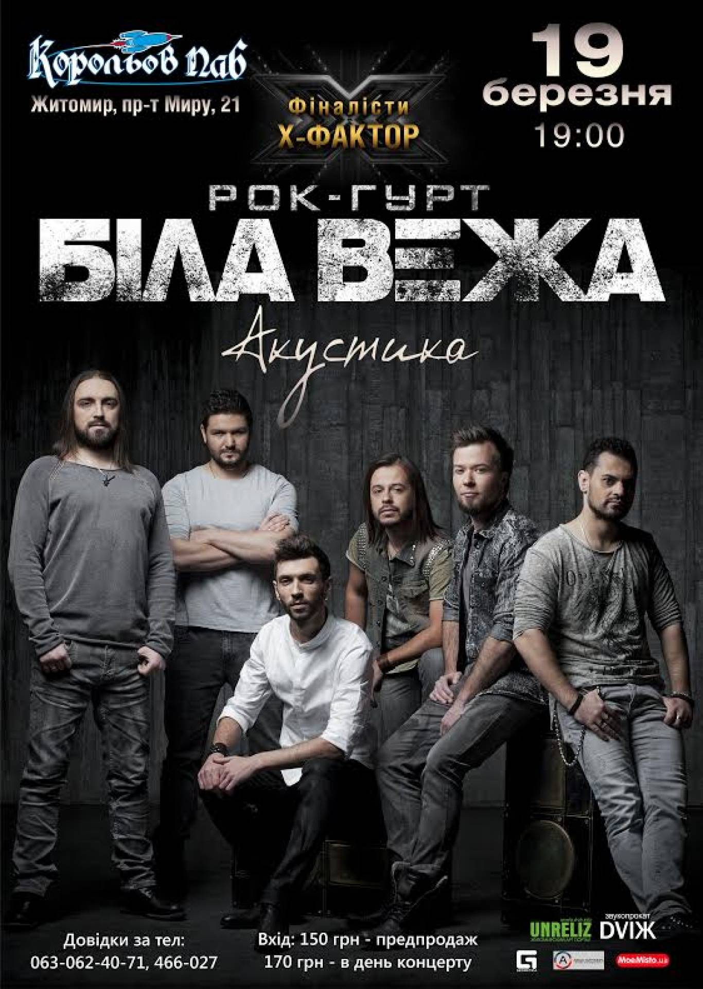 "Рок-гурт ""Біла Вежа"" у ""Корольов Пабі"""