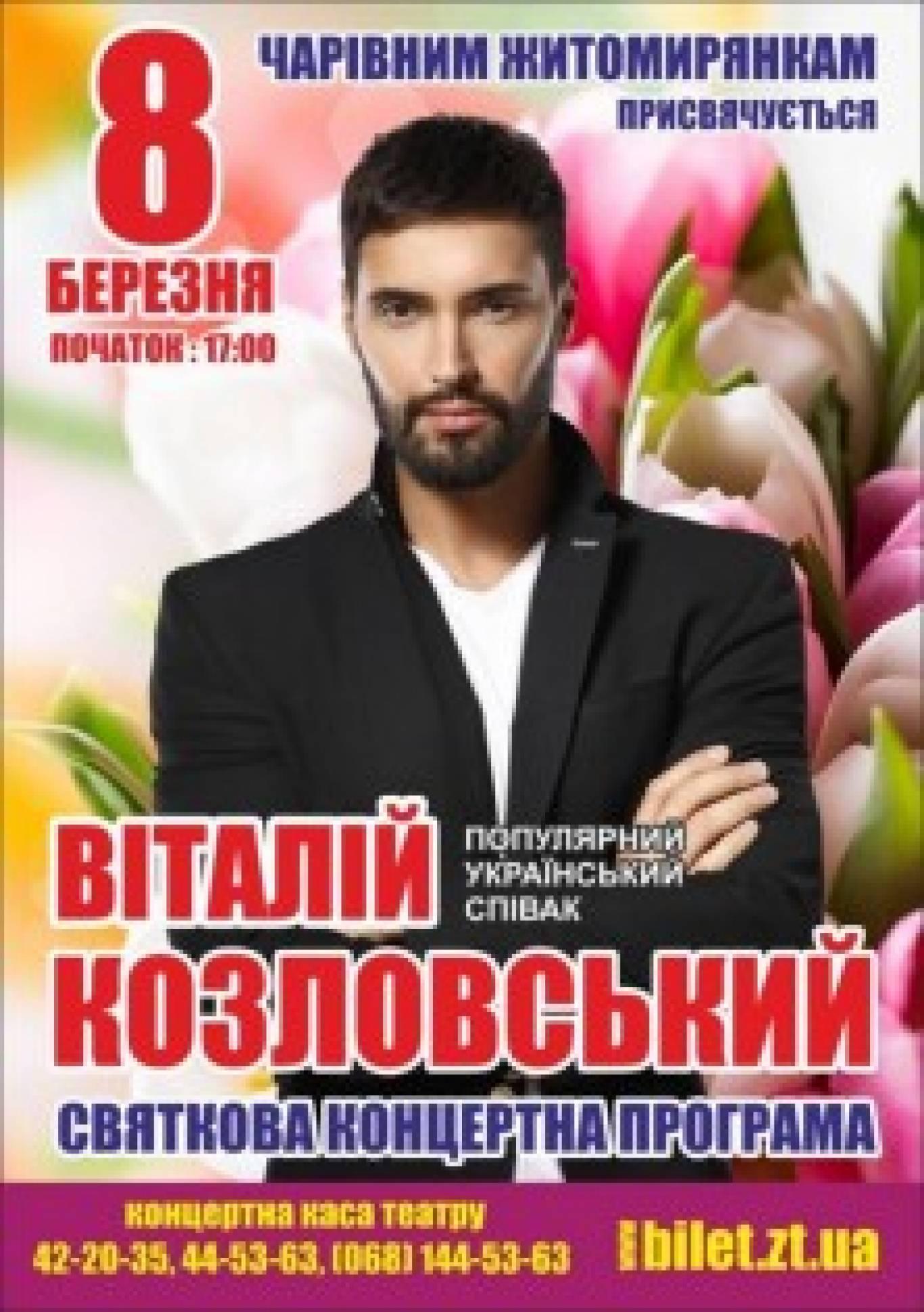 Святковий концерт Віталія Козловського