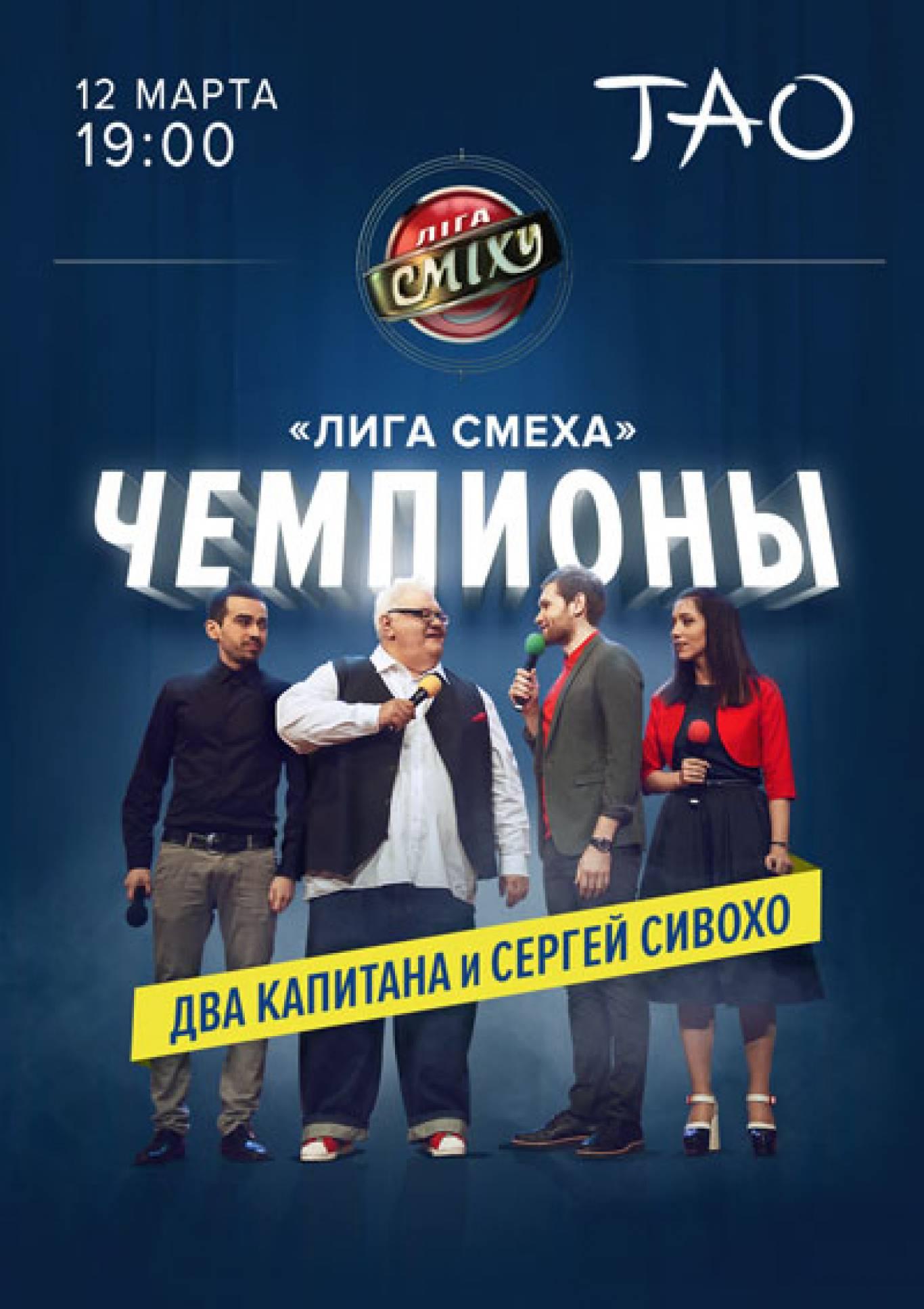 """Концерт Ліга Сміху """"ЧЕМПІОНИ"""""""