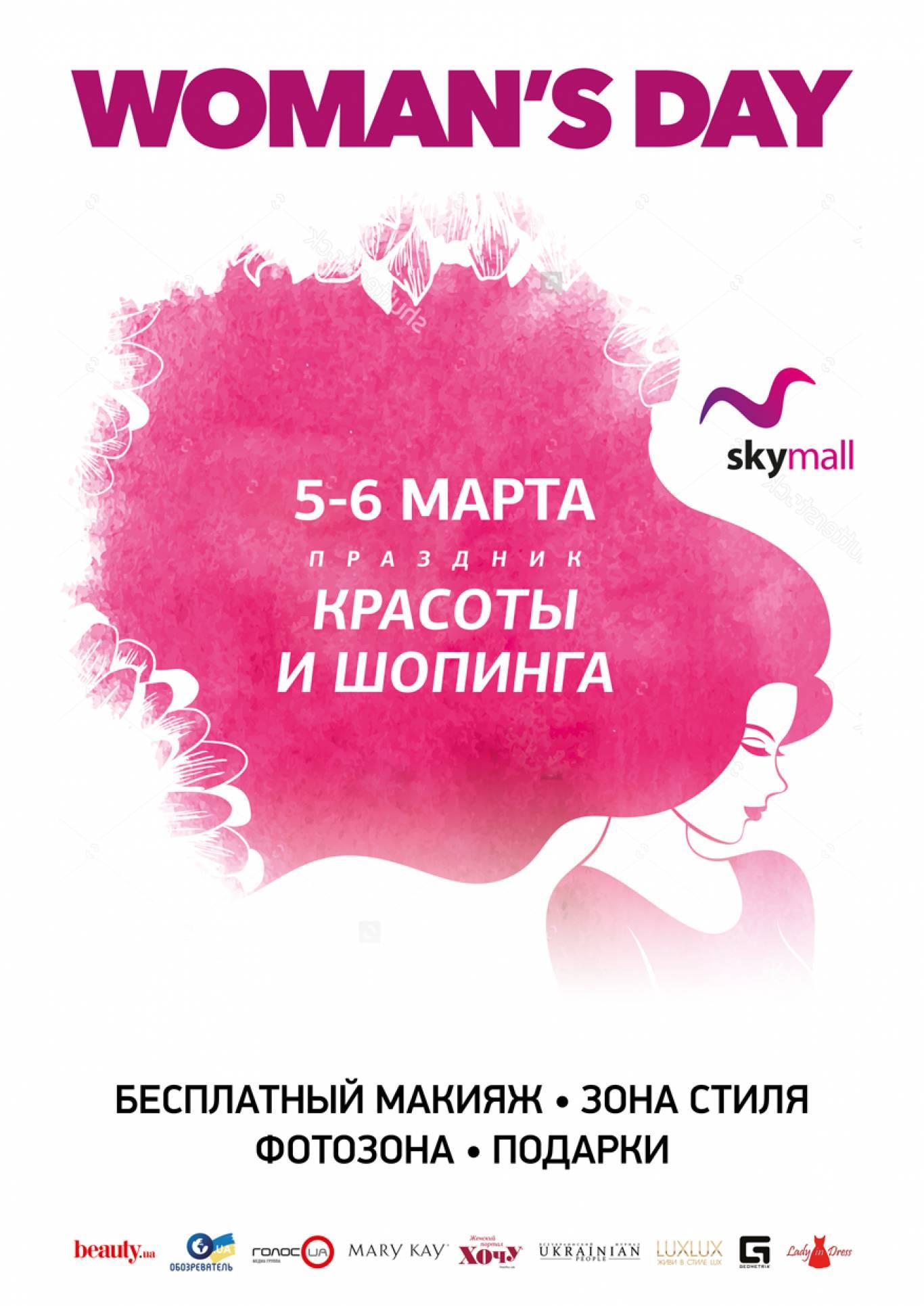 ТРЦ Sky Mall: жіноче свято краси та шопінгу «Woman's Day»