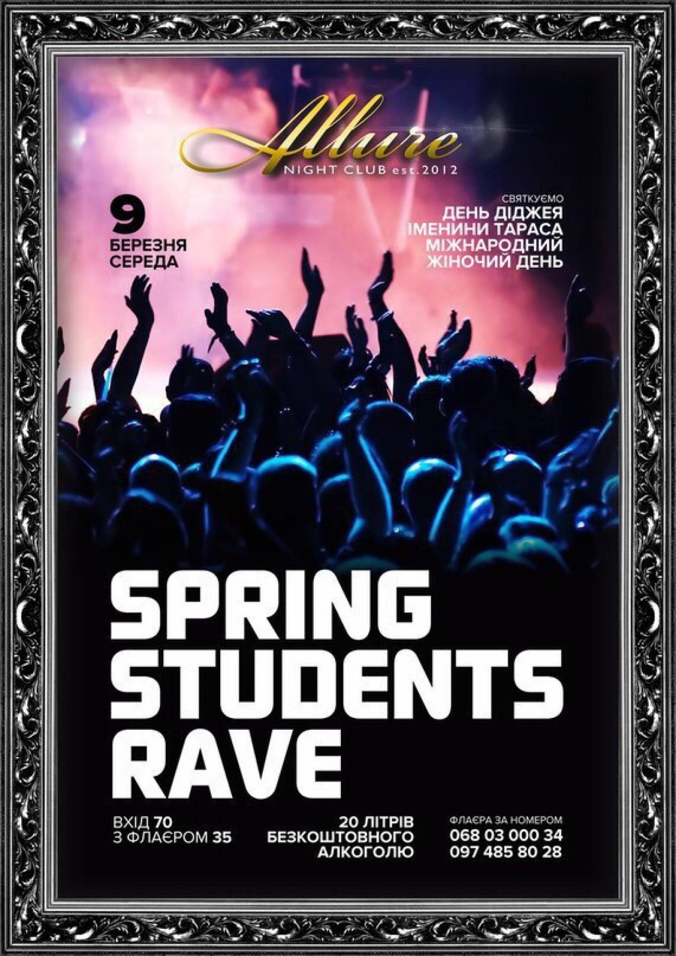 Вечірка Spring Students Rave