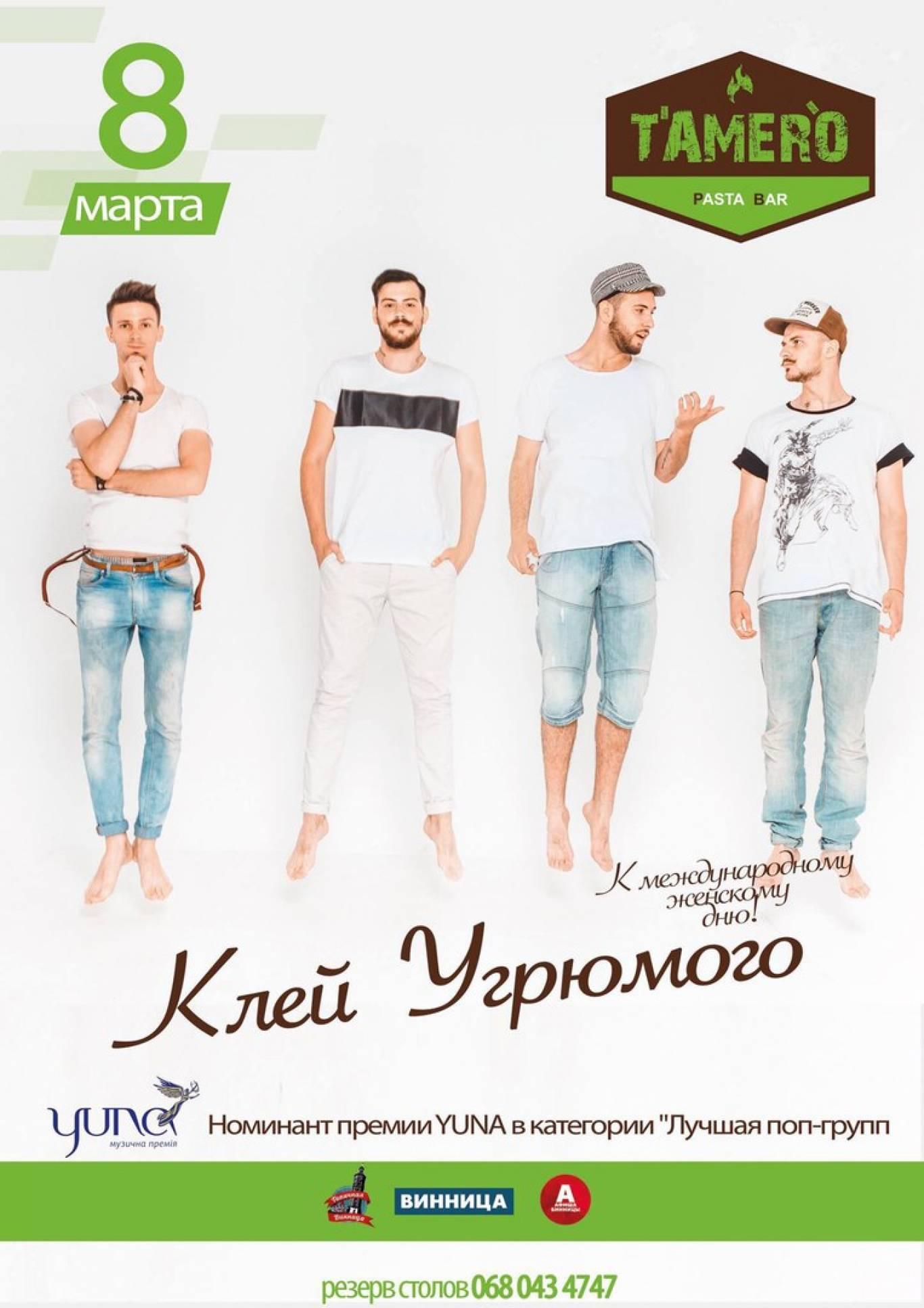 "Концерт гурту ""Клей Угрюмого""  8 Березня!"