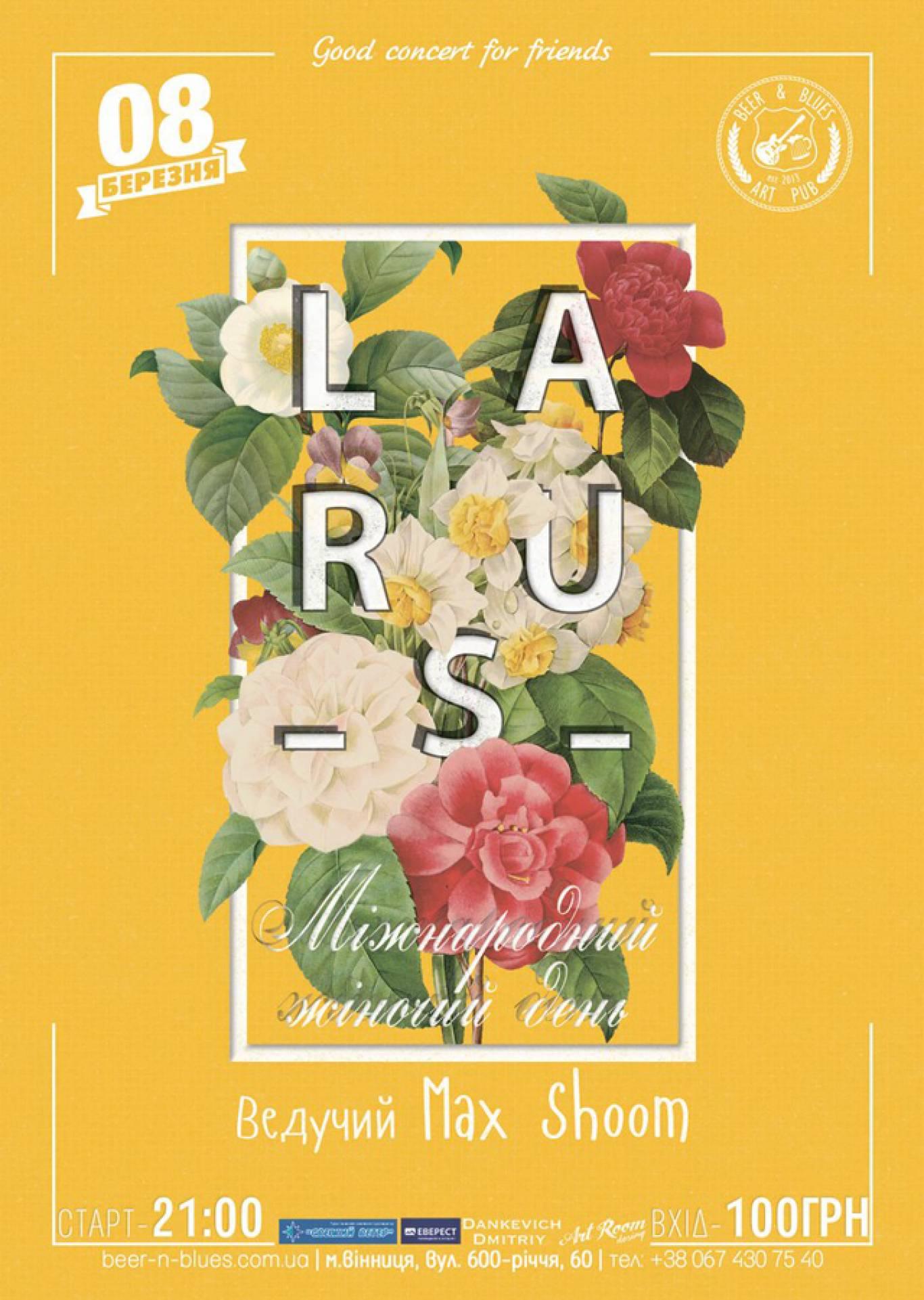 Гурт Larus з концертом на 8 березня