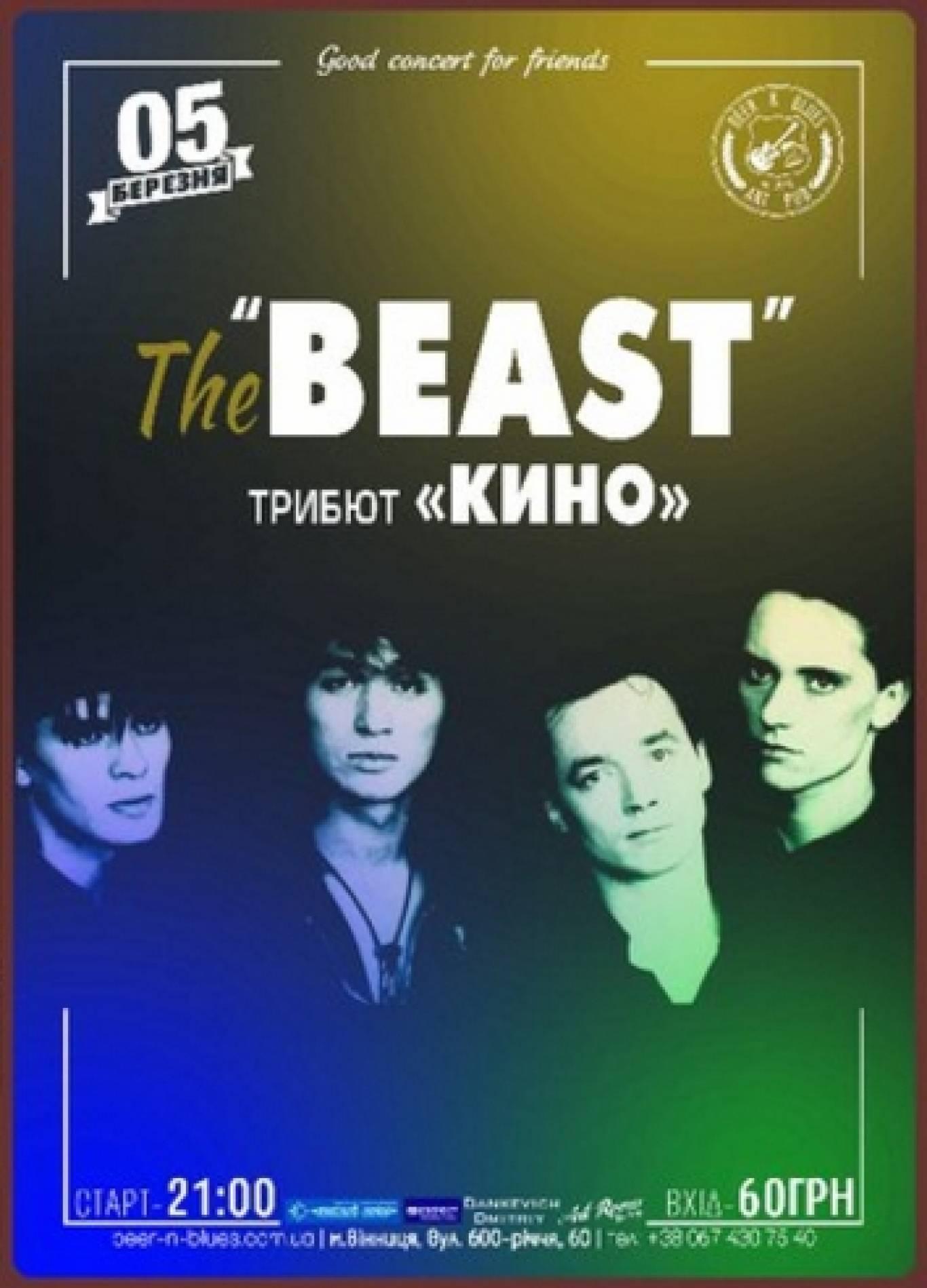 """Концерт гурту """"Beast"""" з трибют """"Кіно"""""""