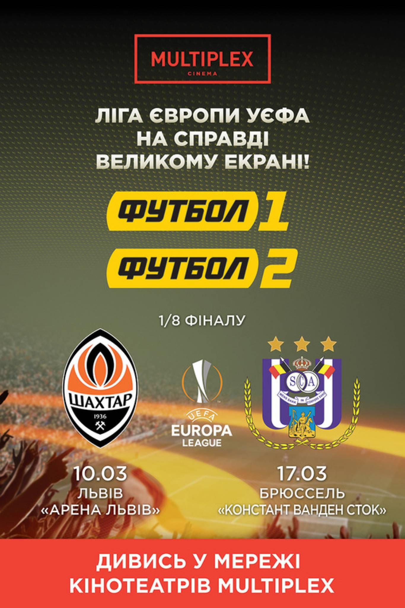 Трансляції матчів Ліги Європи