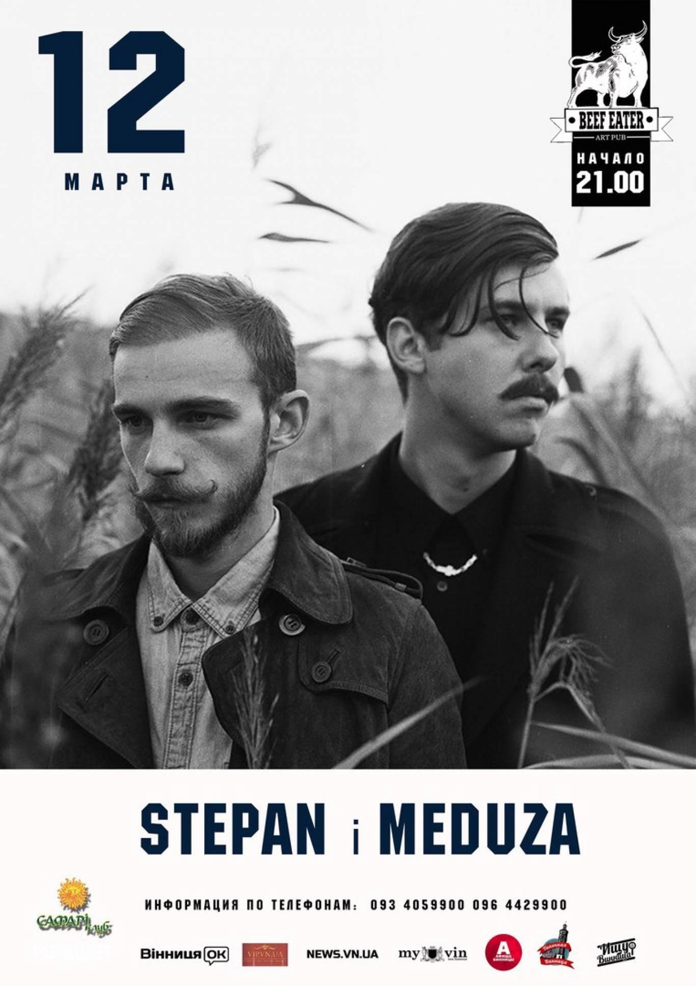 """Концерт київського колективу """"STEPAN i MEDUZA"""""""