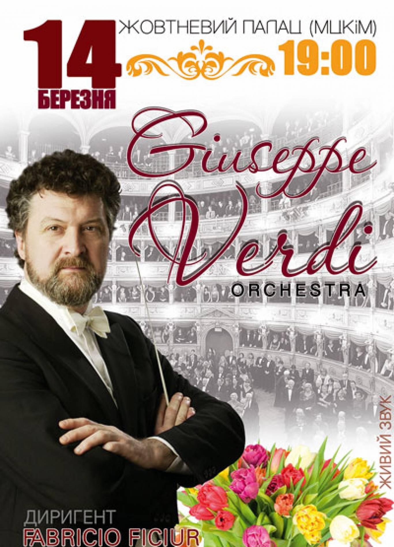 Концерт Chamber Orchestra of Guiseppe Verdi