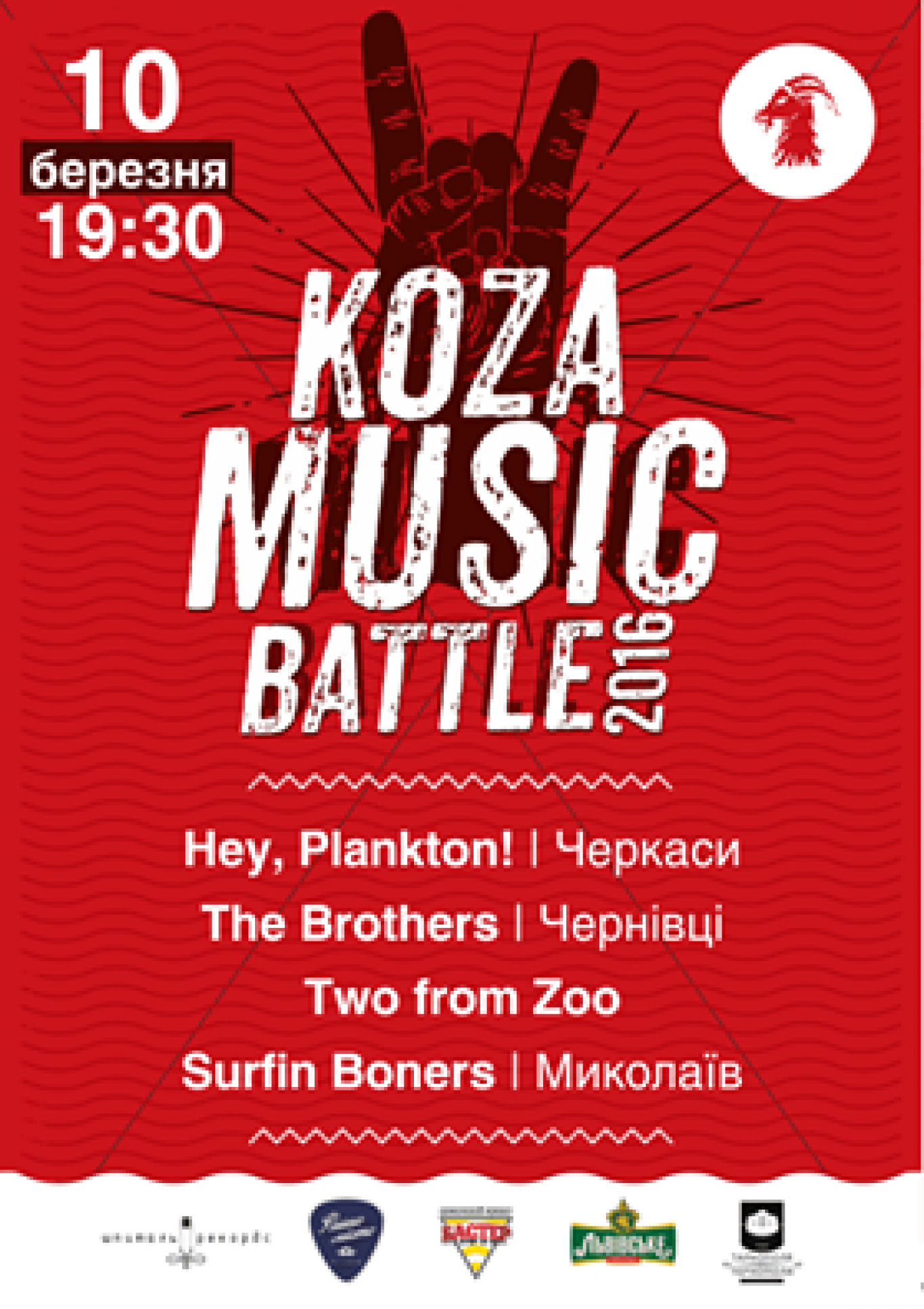 Третя битва Koza Music Battle