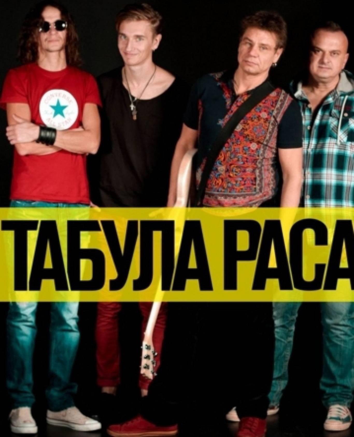 """Концерт гурту """"Табула Раса"""""""