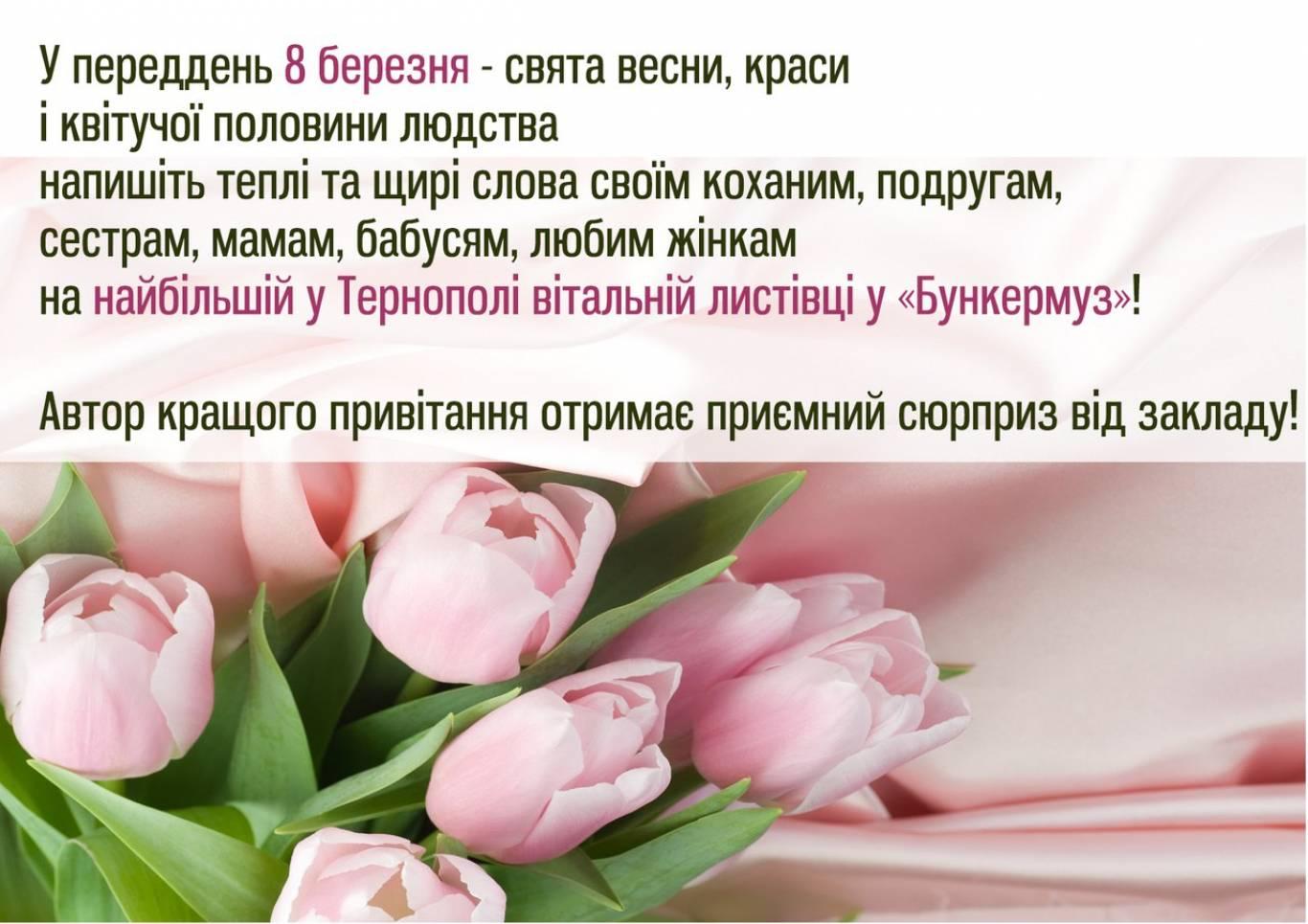 Вечірка 8 березня