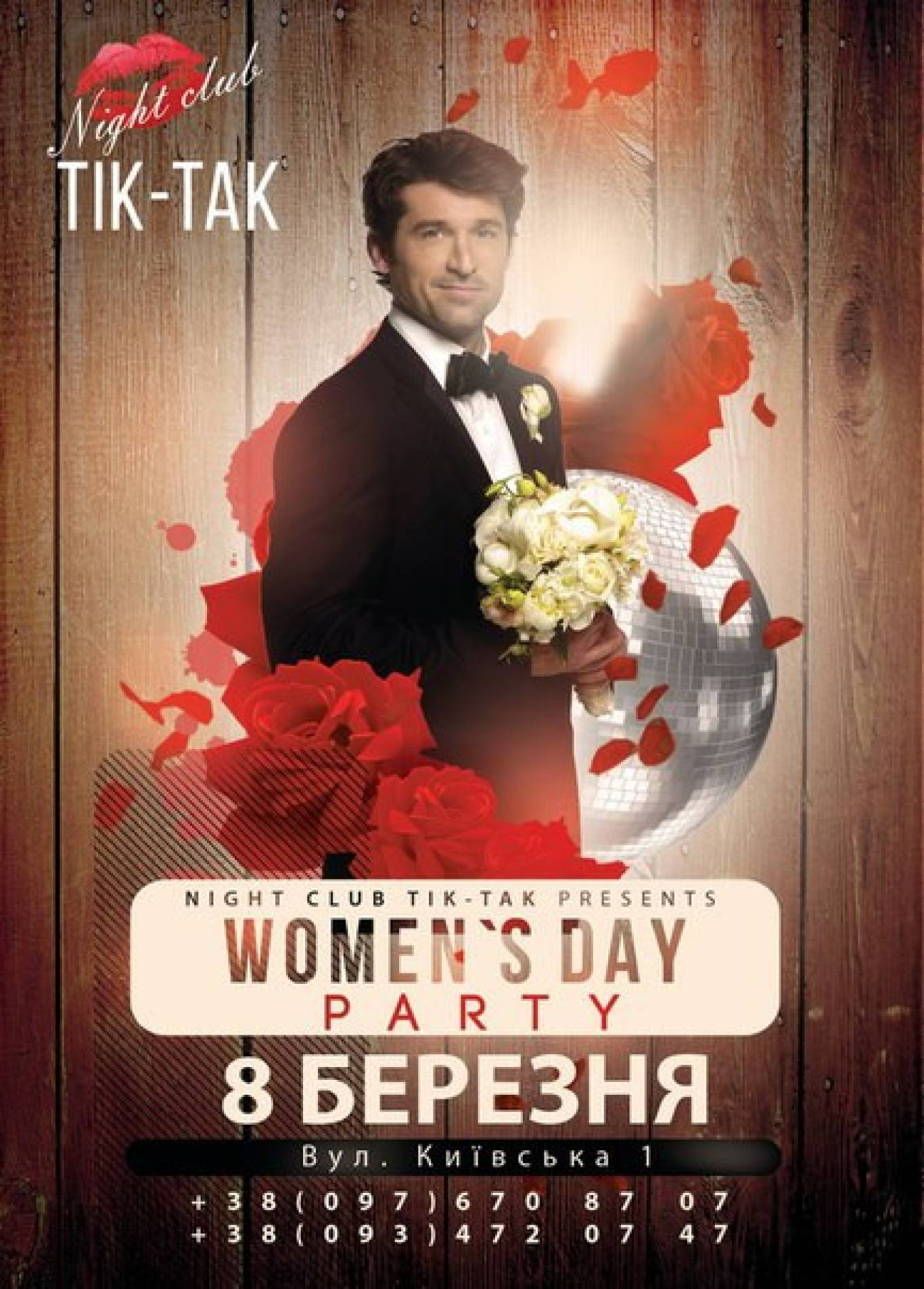 WOMEN`S DAY PARTY в нк Тік-Так