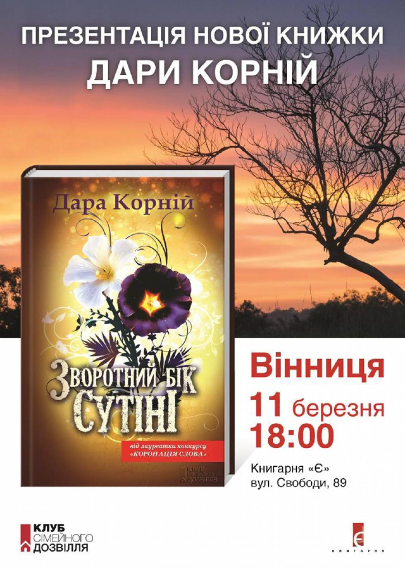 Презентація роману Дари Корній «Зворотний бік сутіні»
