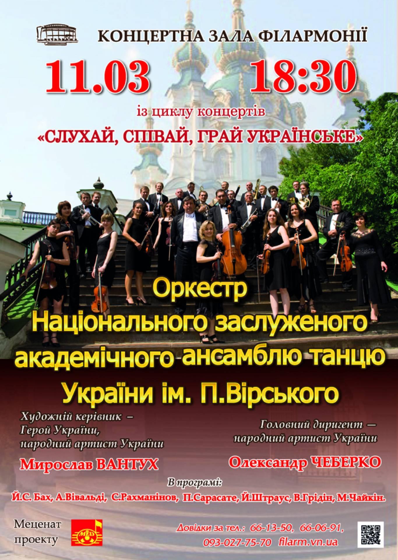 Концерт оркестру Національного заслуженого академічного ансамблю танцю України імені Павла Вірського