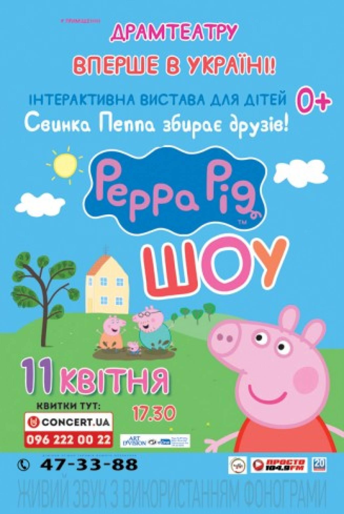 """Вистава для дітей """"Свинка Пеппа збирає друзів"""""""