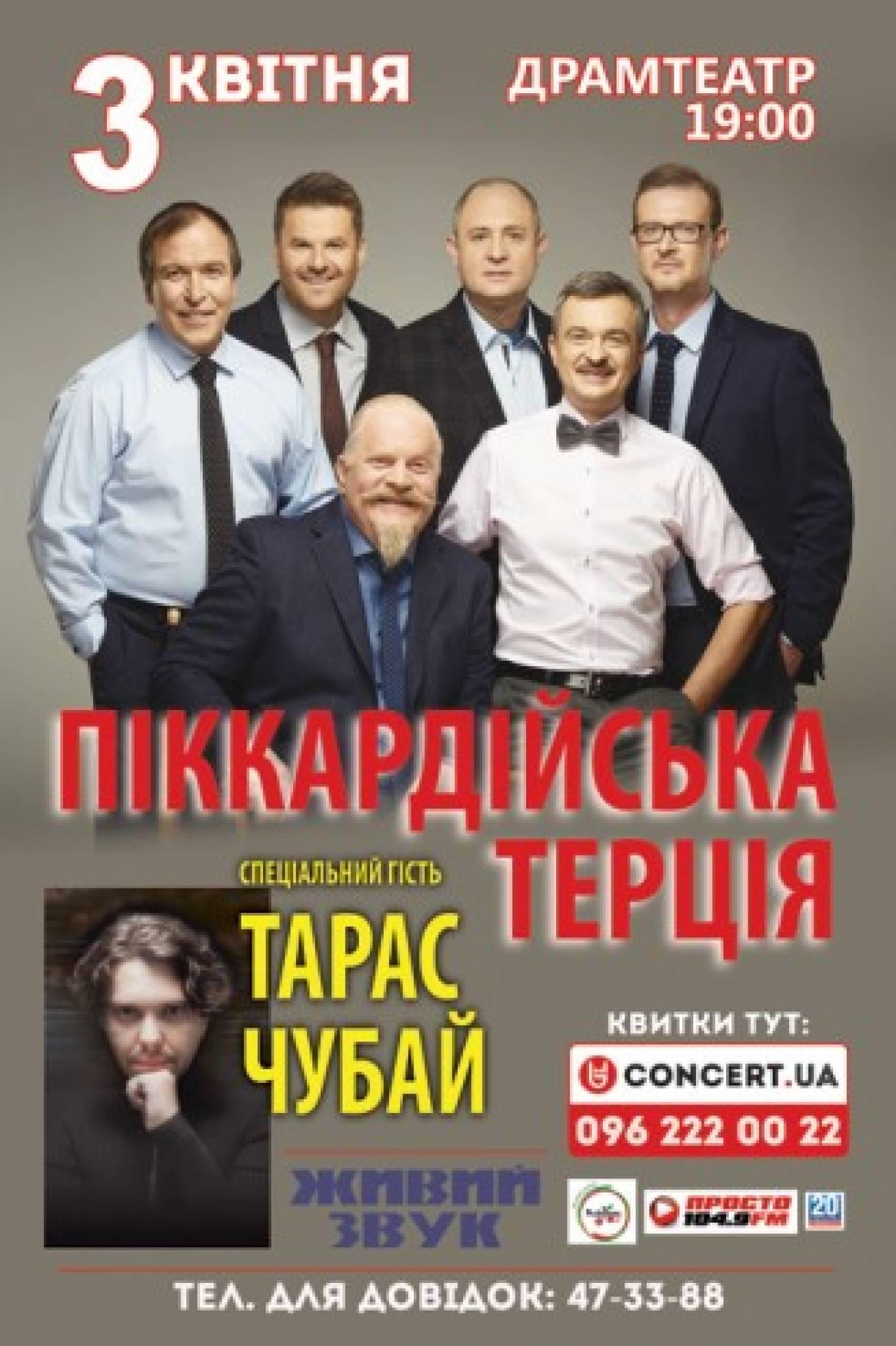 Концертна програма від Тараса Чубая та  Піккардійської терції