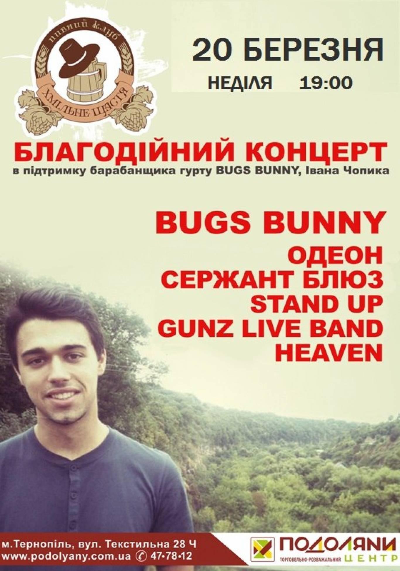 Благодійний концерт для допомоги Івану Чопику