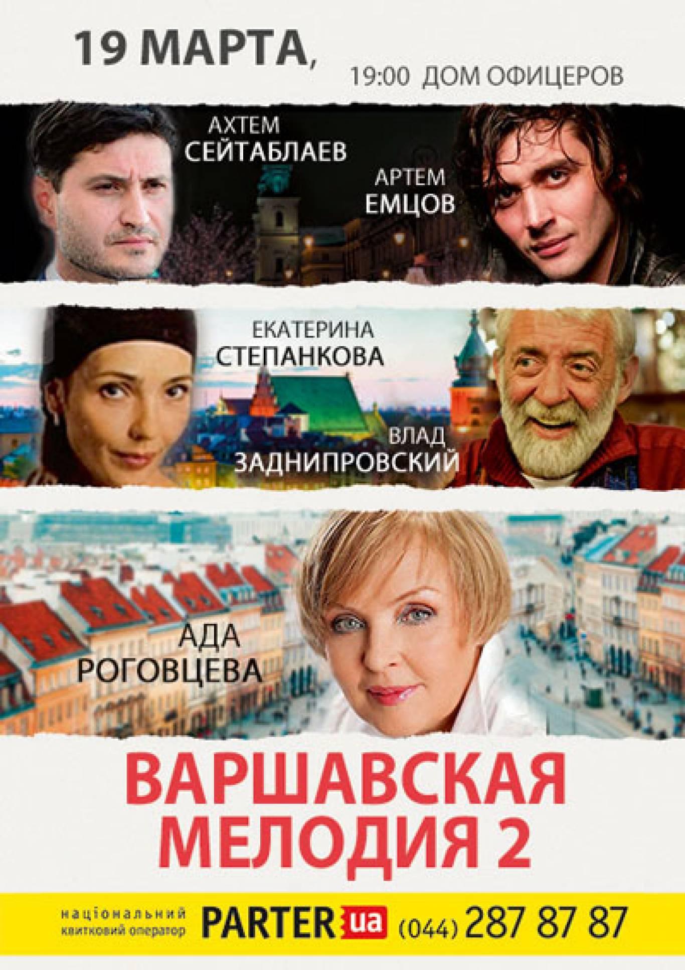 """Вистава """"Варшавська мелодія-2"""" за участю Ади Роговцевої"""