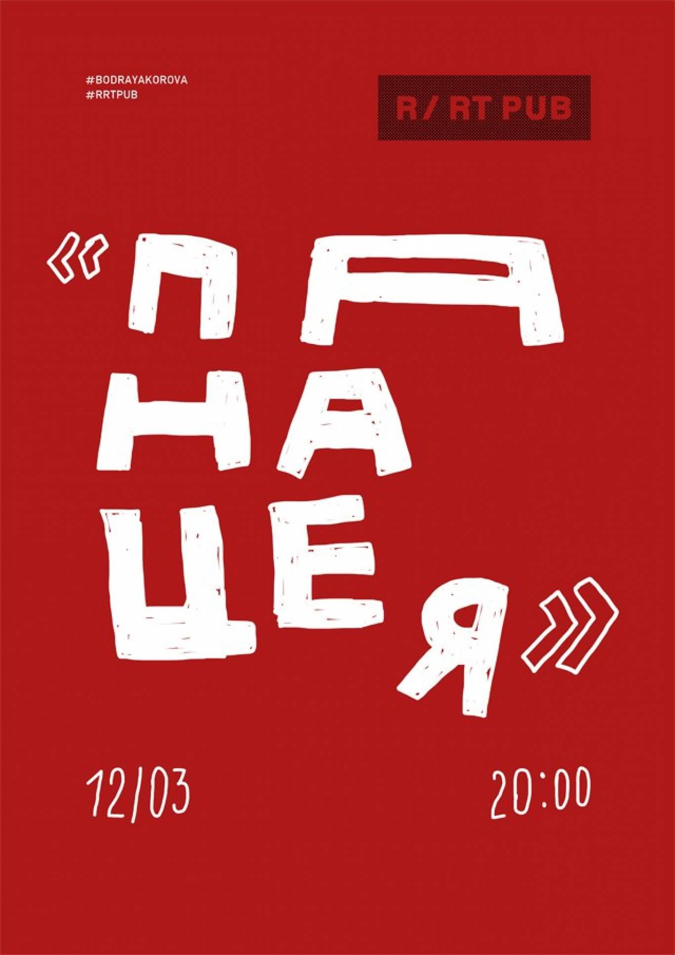 """Концерт гурту """"Панацея"""""""