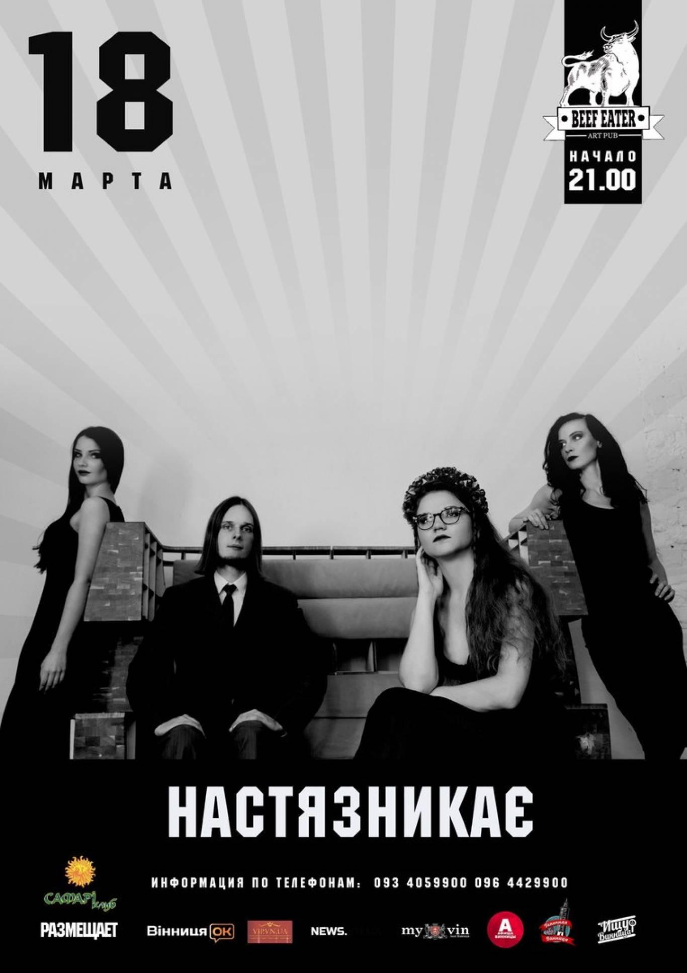 """Концерт київського гурту """"НастяЗникає"""""""