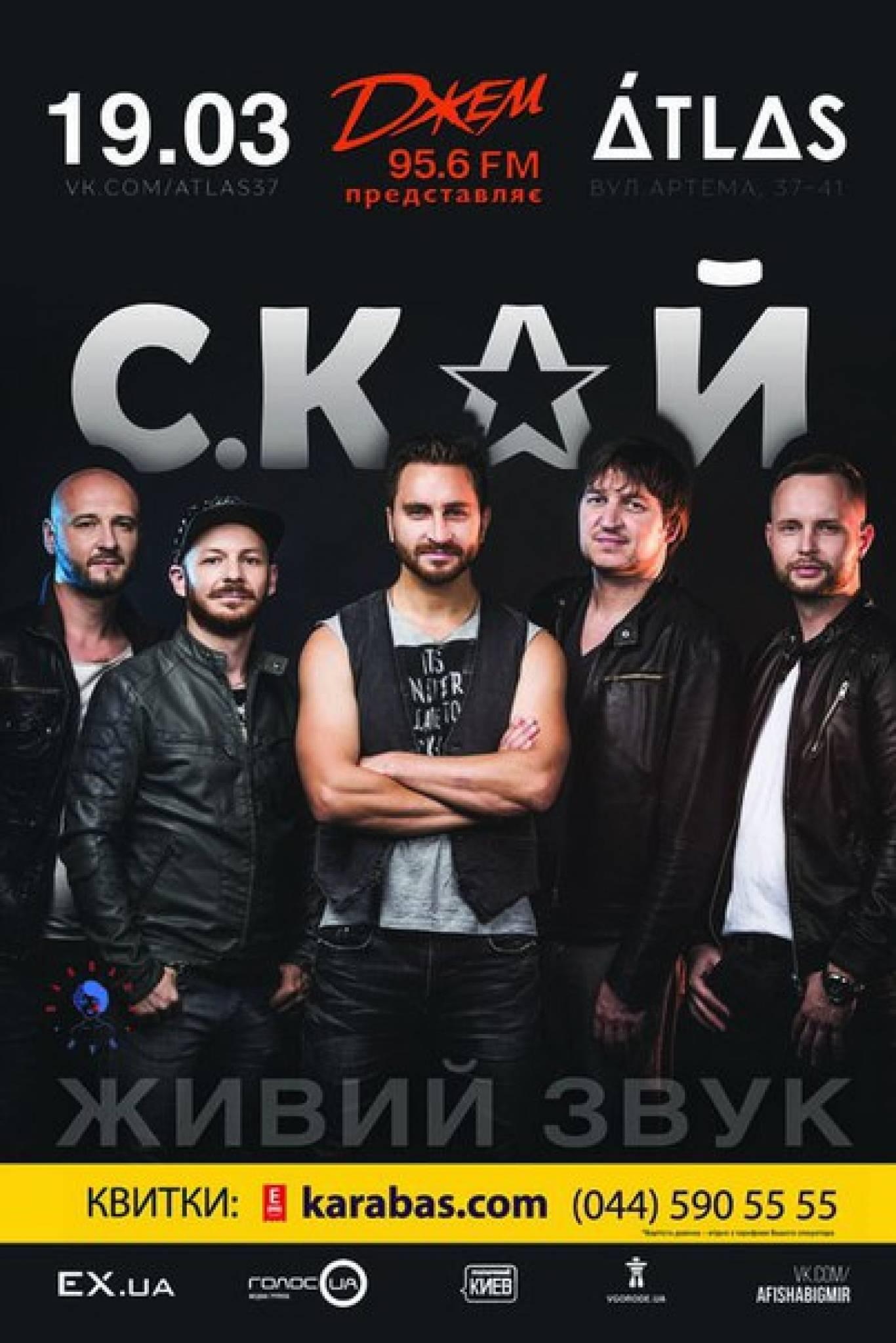"""Концерт С.К.А.Й. в клубі """"Atlas"""""""