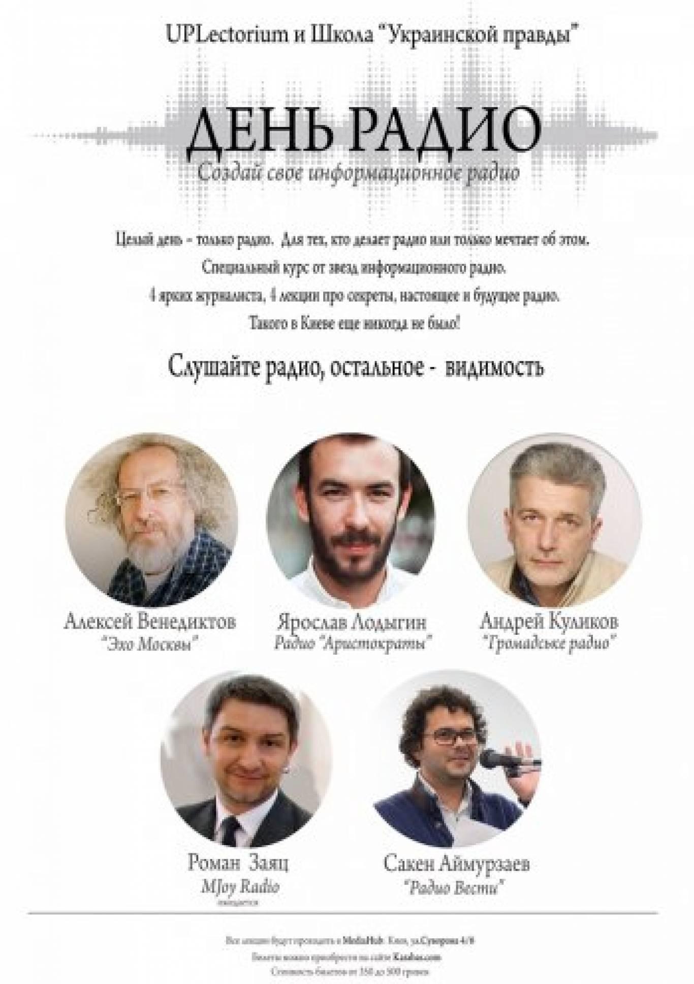 """""""День радіо"""" з """"Українською правдою"""": зустріч в MediaHub для тих, хто любить інформаційні хвилі"""