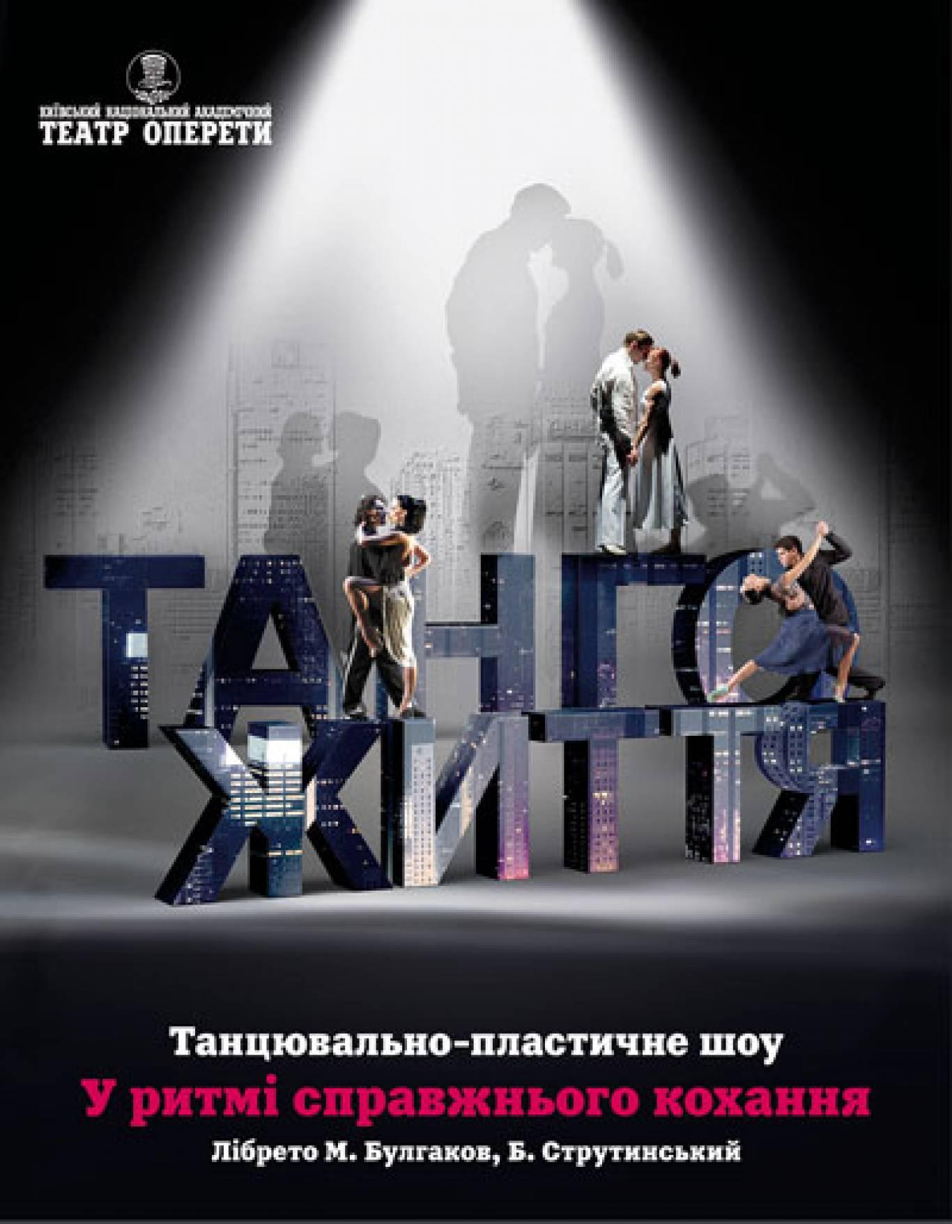 """Танцювально-пластичне шоу """"Танго життя"""" в Театрі оперети"""
