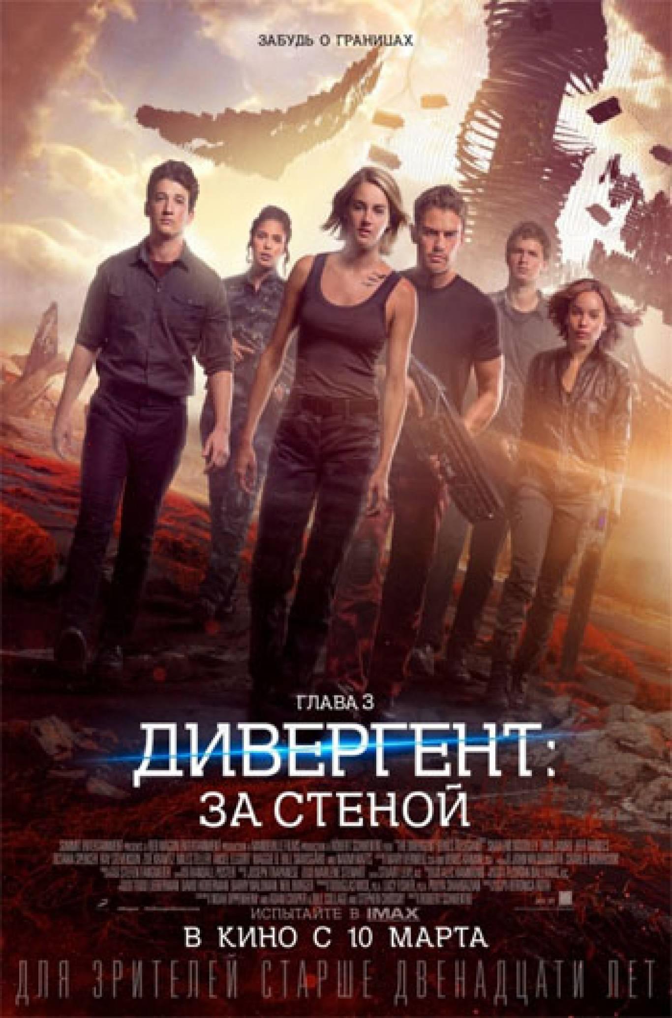"Бойовик ""Дивергент, глава 3"""