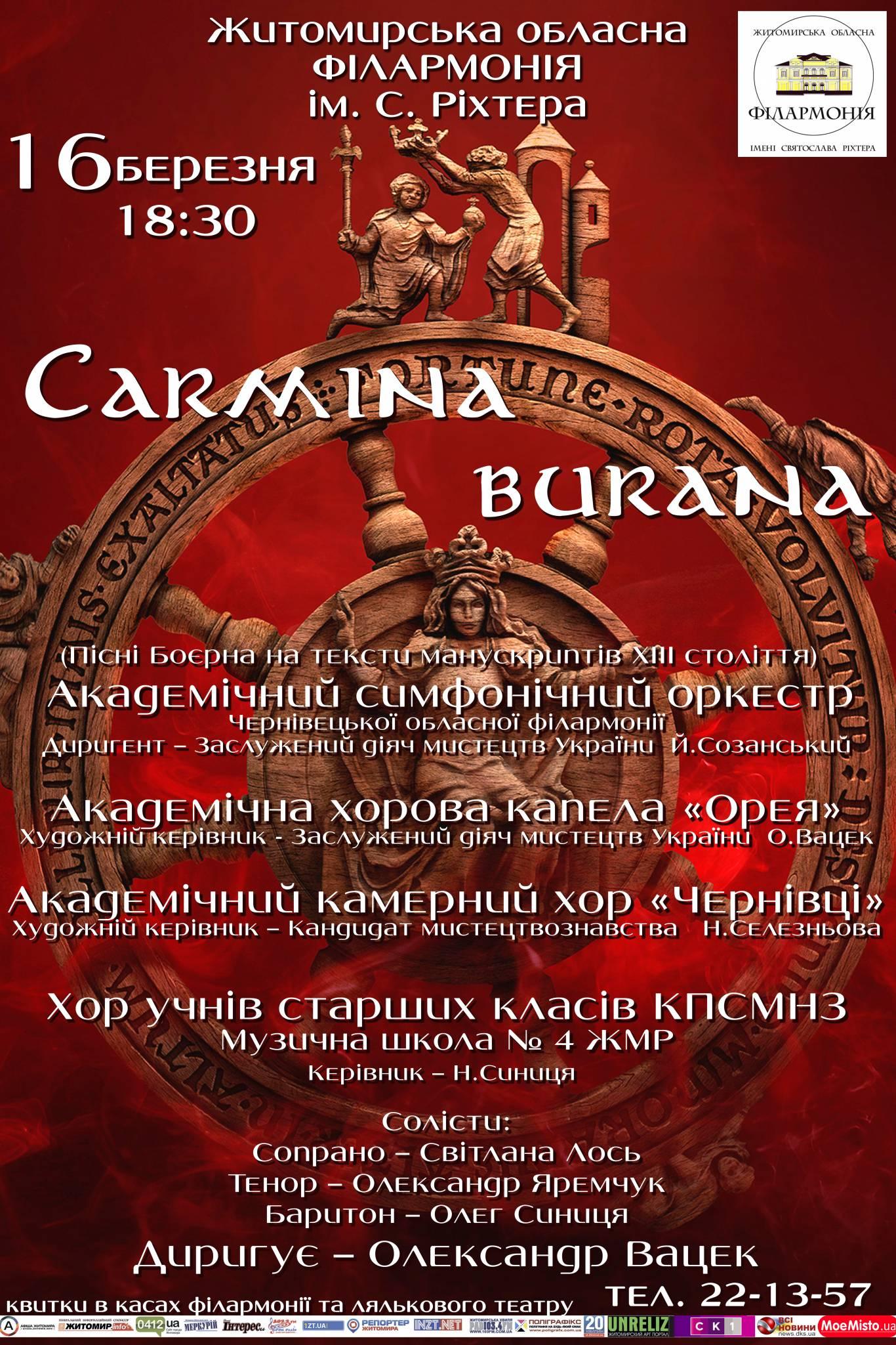 "Концертна програма ""Carmina Burana"""