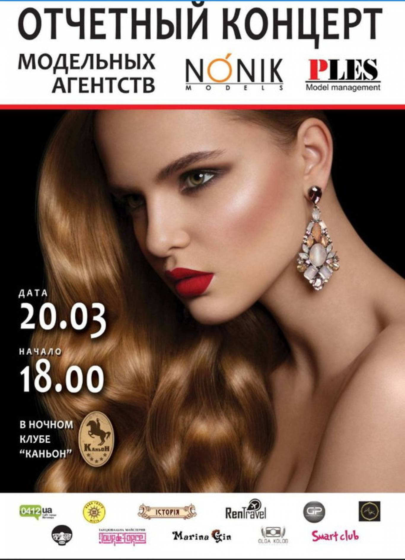 Звітний концерт Модельних агенств