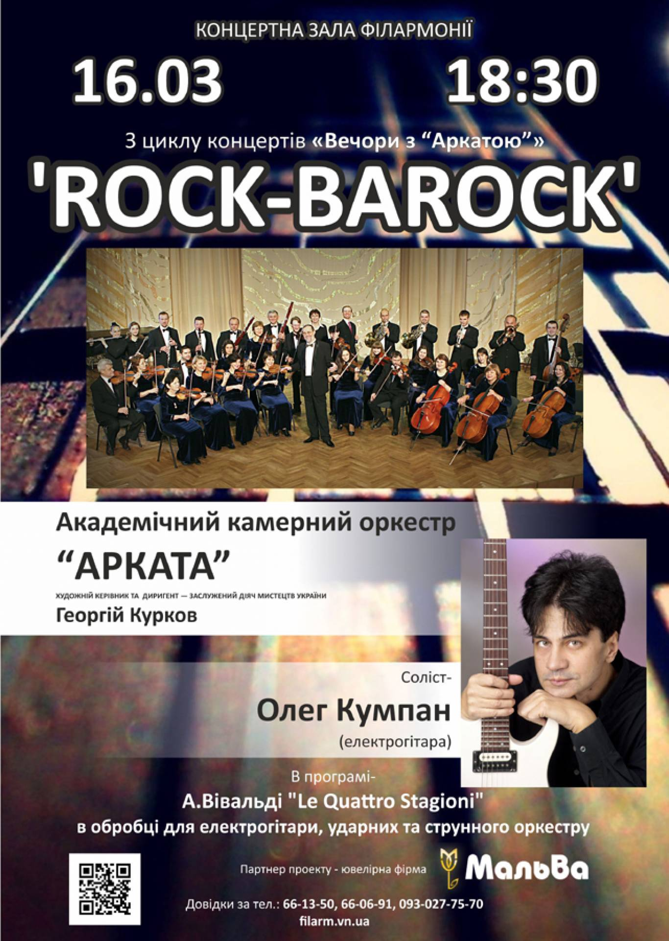 Олег Кумпан та й оркестр «Арката» з концертом 'Rock-barock'