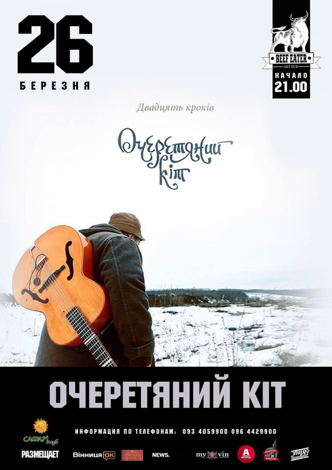 """Концерт гурту """"Очеретяний кіт"""" з презентацією нового альбому"""
