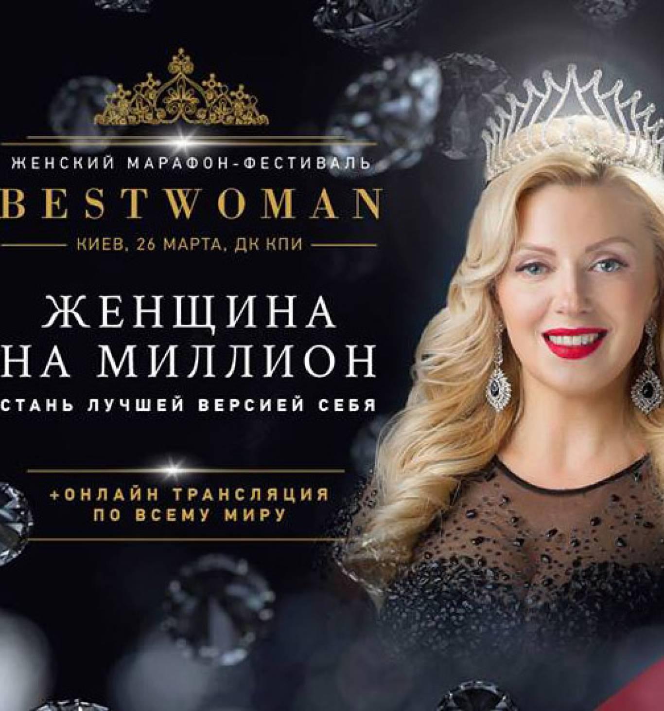 ФЕСТИВАЛЬ Best Woman