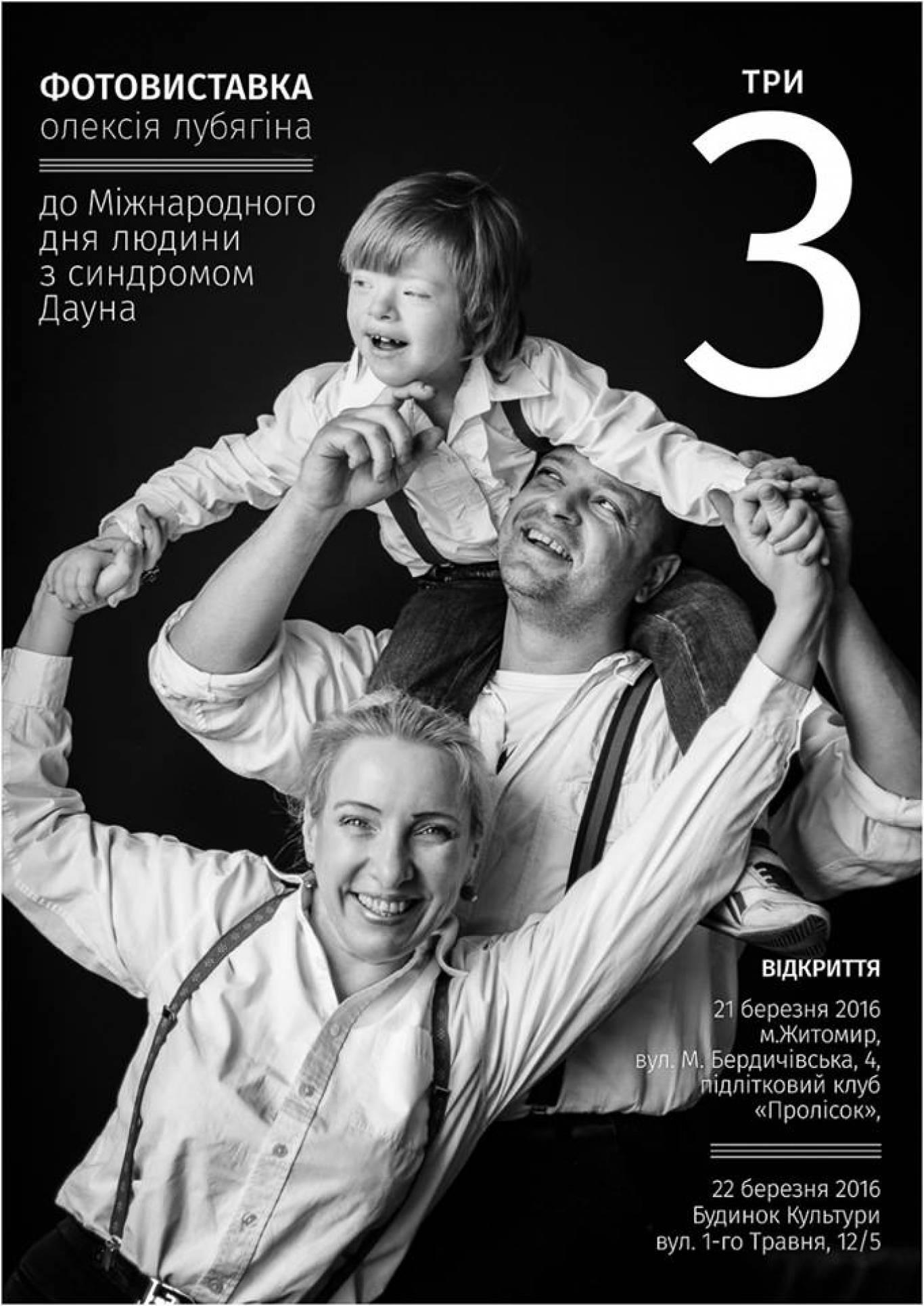 """Фотовиставка Олексія Лубягіна """"3 (ТРИ)"""""""
