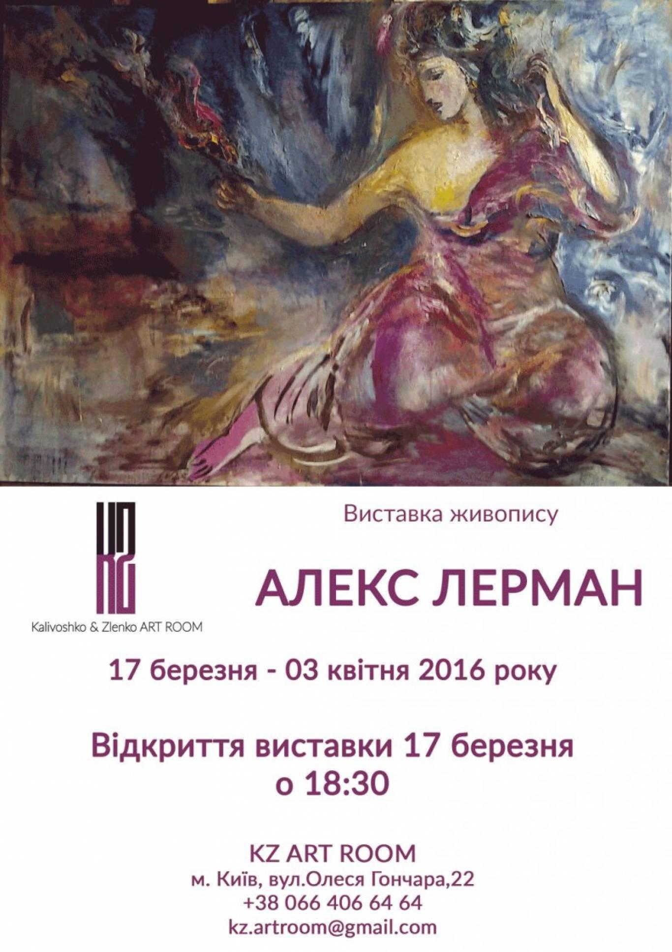 Виставка живопису Олександа Лермана в K&Z ART ROOM