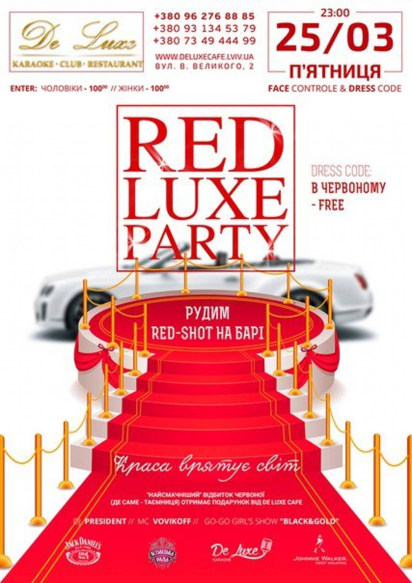 Вечірка Red luxe party
