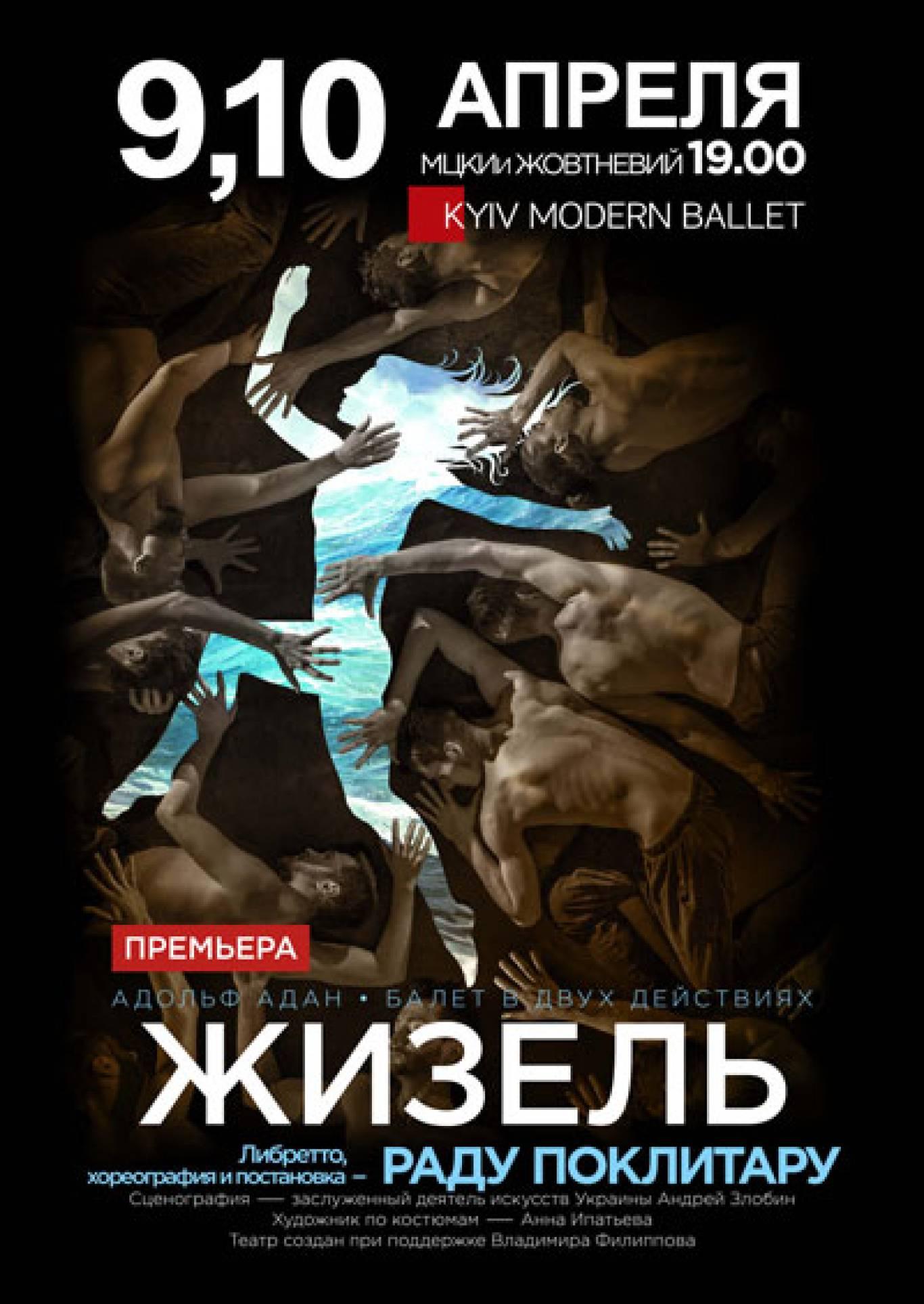 """Балет """"Жизель"""" у постановці Раду Поклітару"""