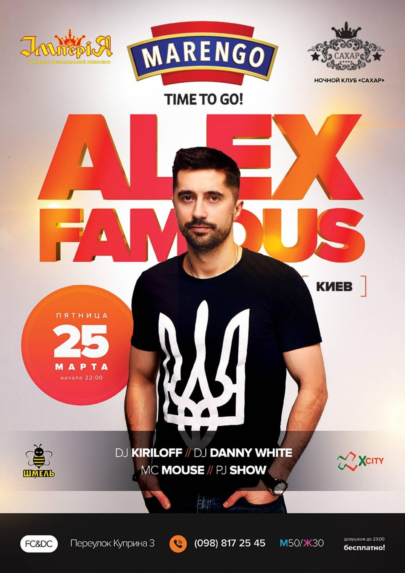 Вибухова вечірка з DJ Alex Famous