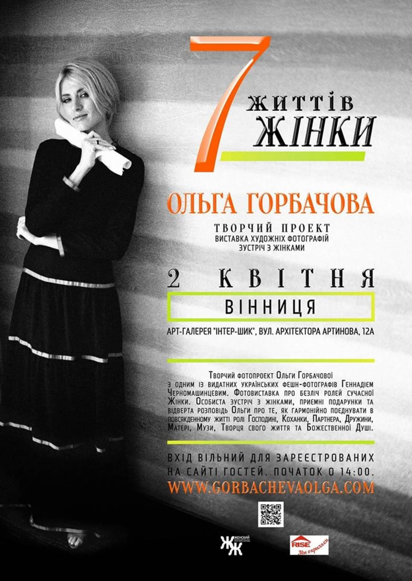 """Творчий проект """"7 життів жінки"""" з Ольгою Горбачовою"""