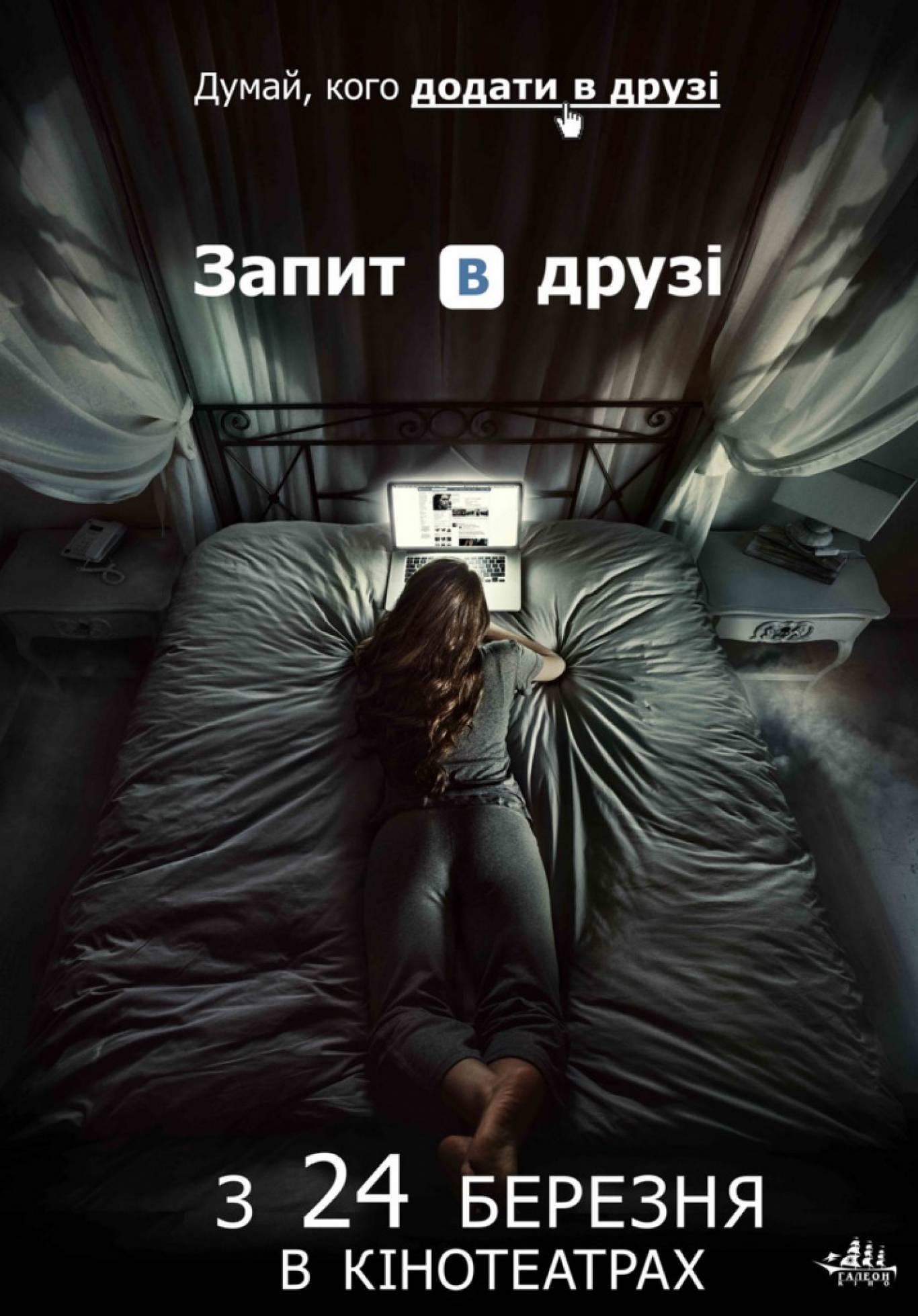 """Фільм жахів """"Запит в друзі"""""""