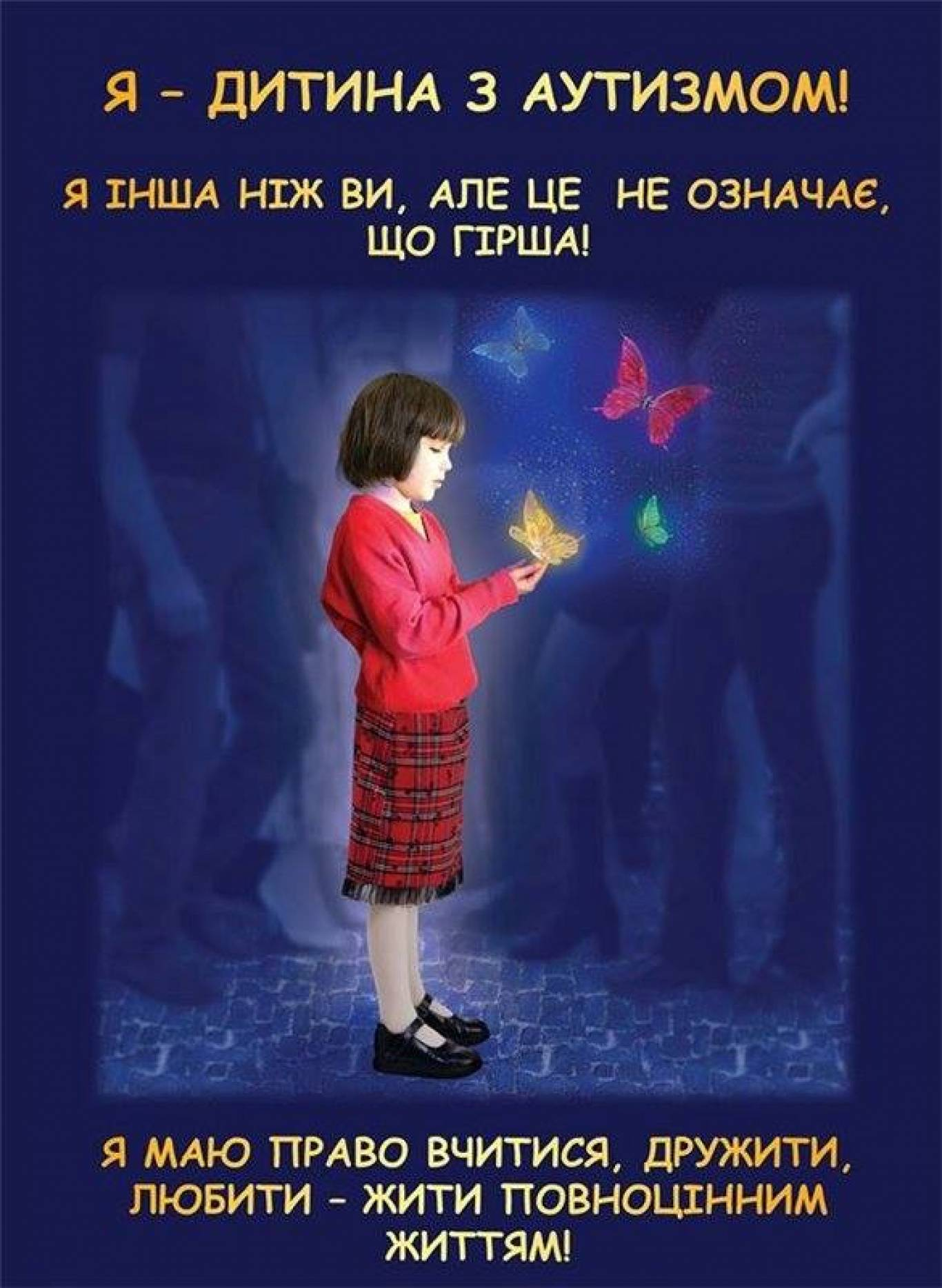Соціальна акція «Діти дощу. Запали синім»