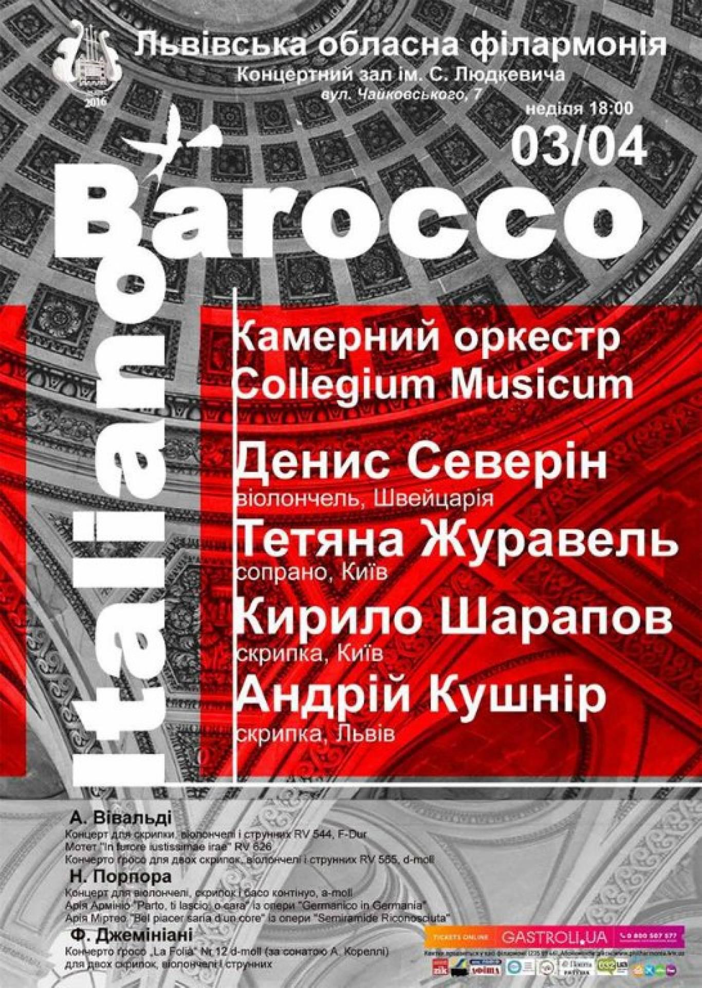 Концерт Barocco Italiano
