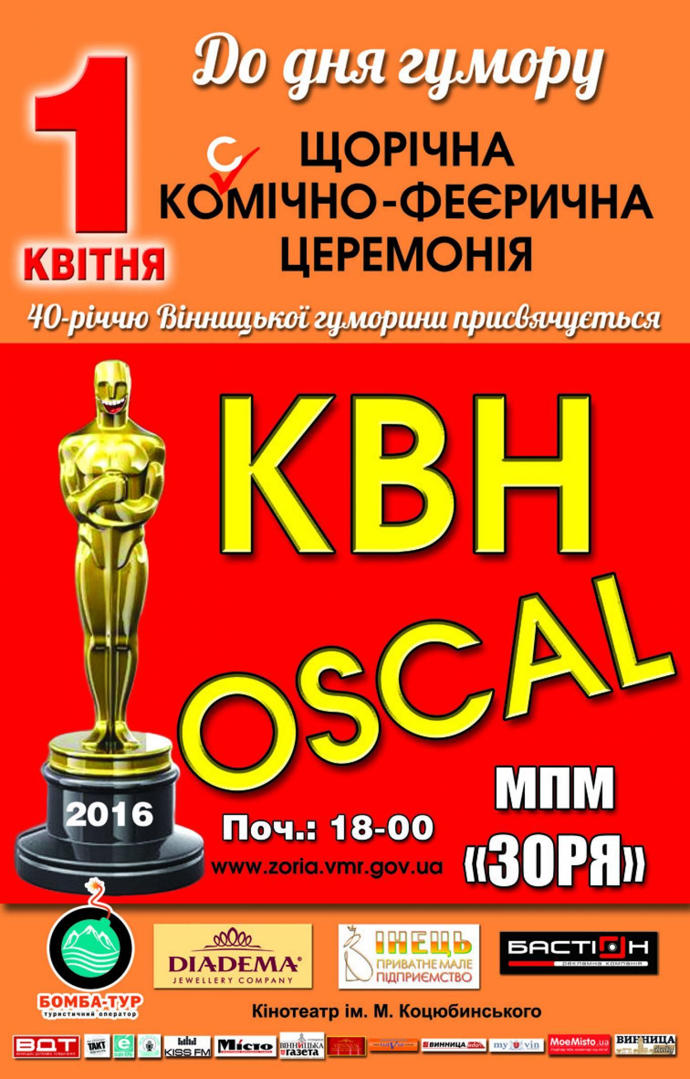 Щорічна комічна феєрія КВН Oskar 1 квітня