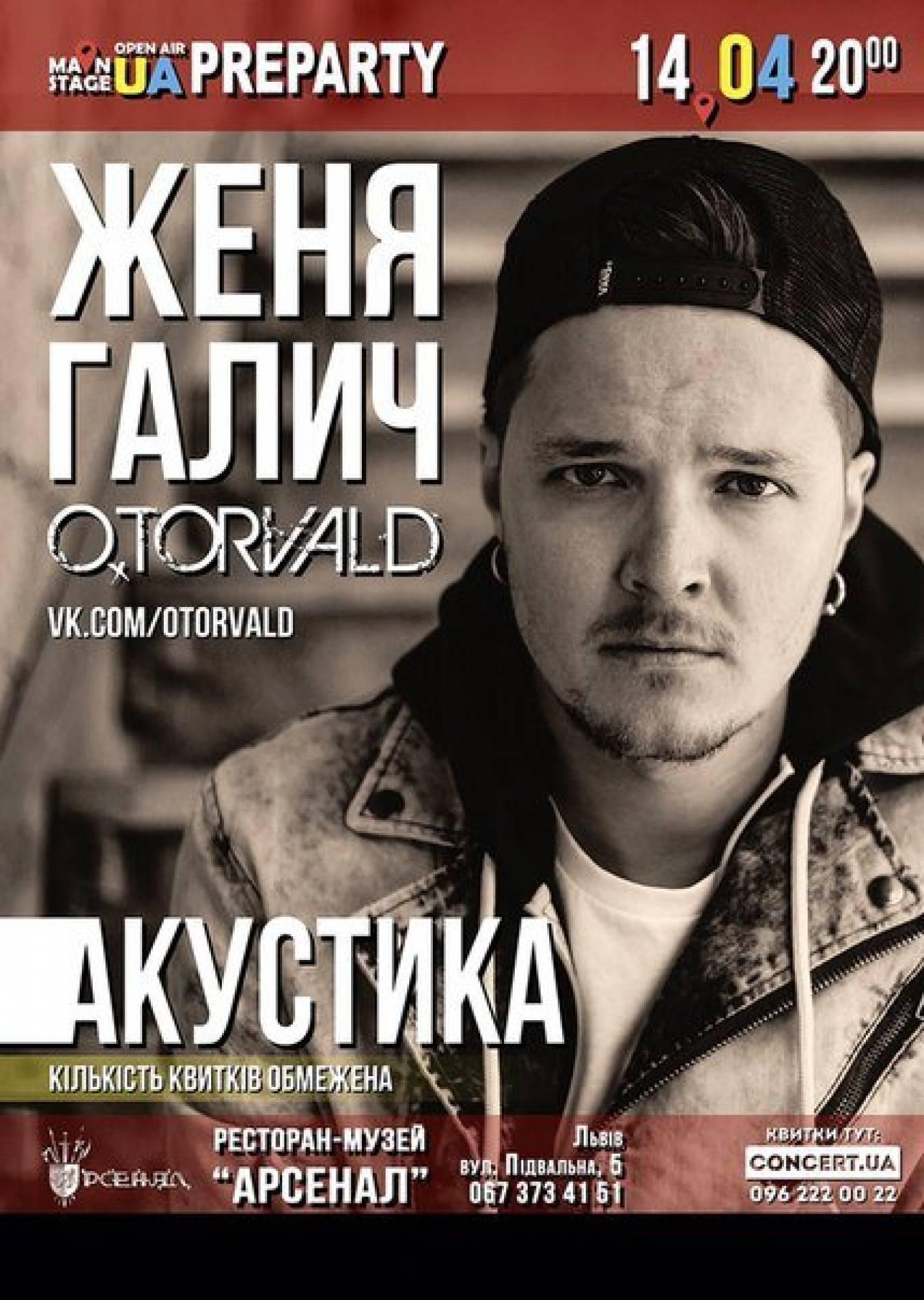 "Концерт ""Mainstage UA Preparty: Женя Галич"""
